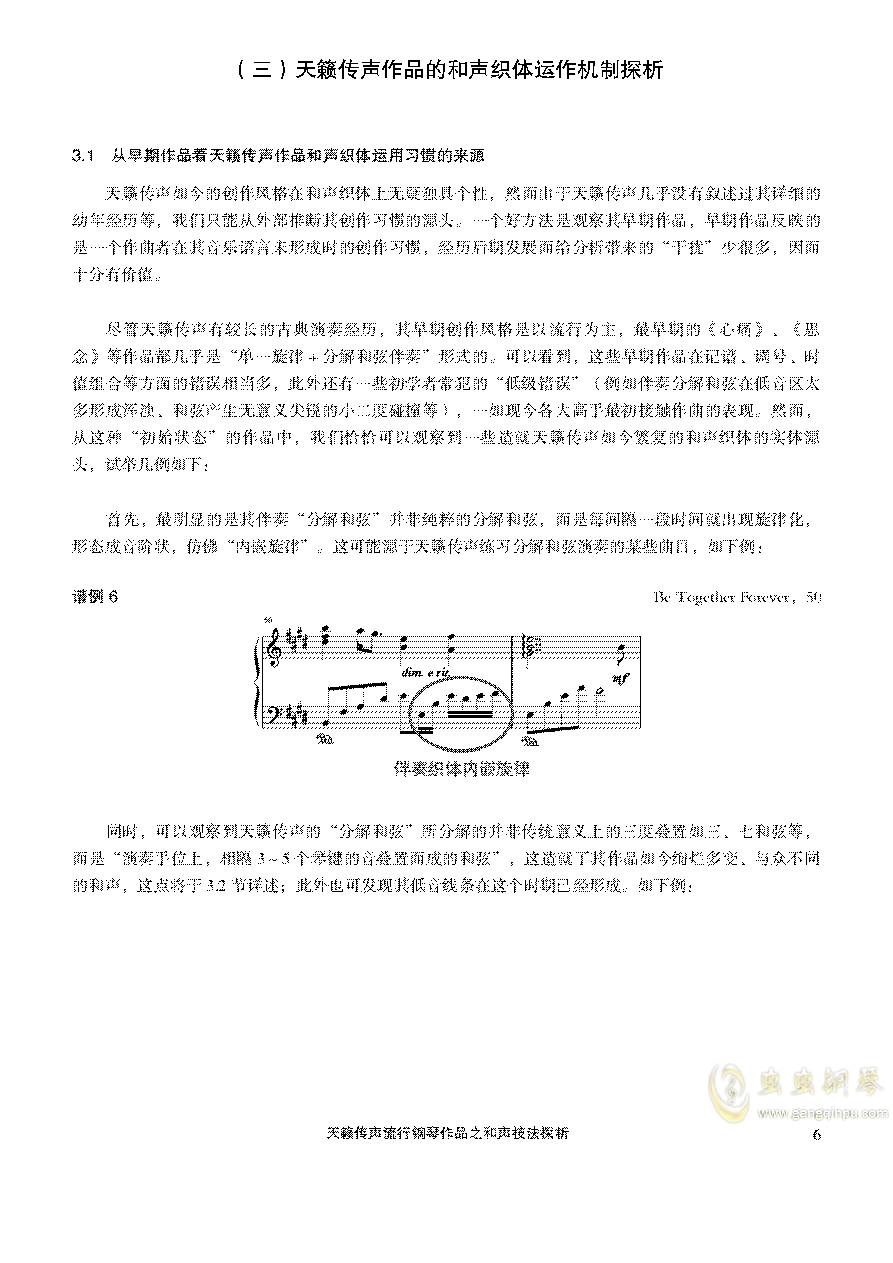 天籁传声和声技法探析钢琴谱 第6页