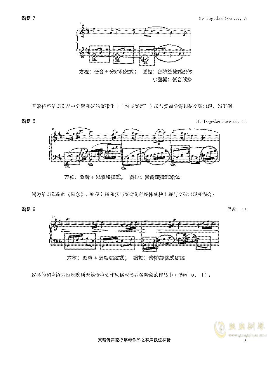 天籁传声和声技法探析钢琴谱 第7页