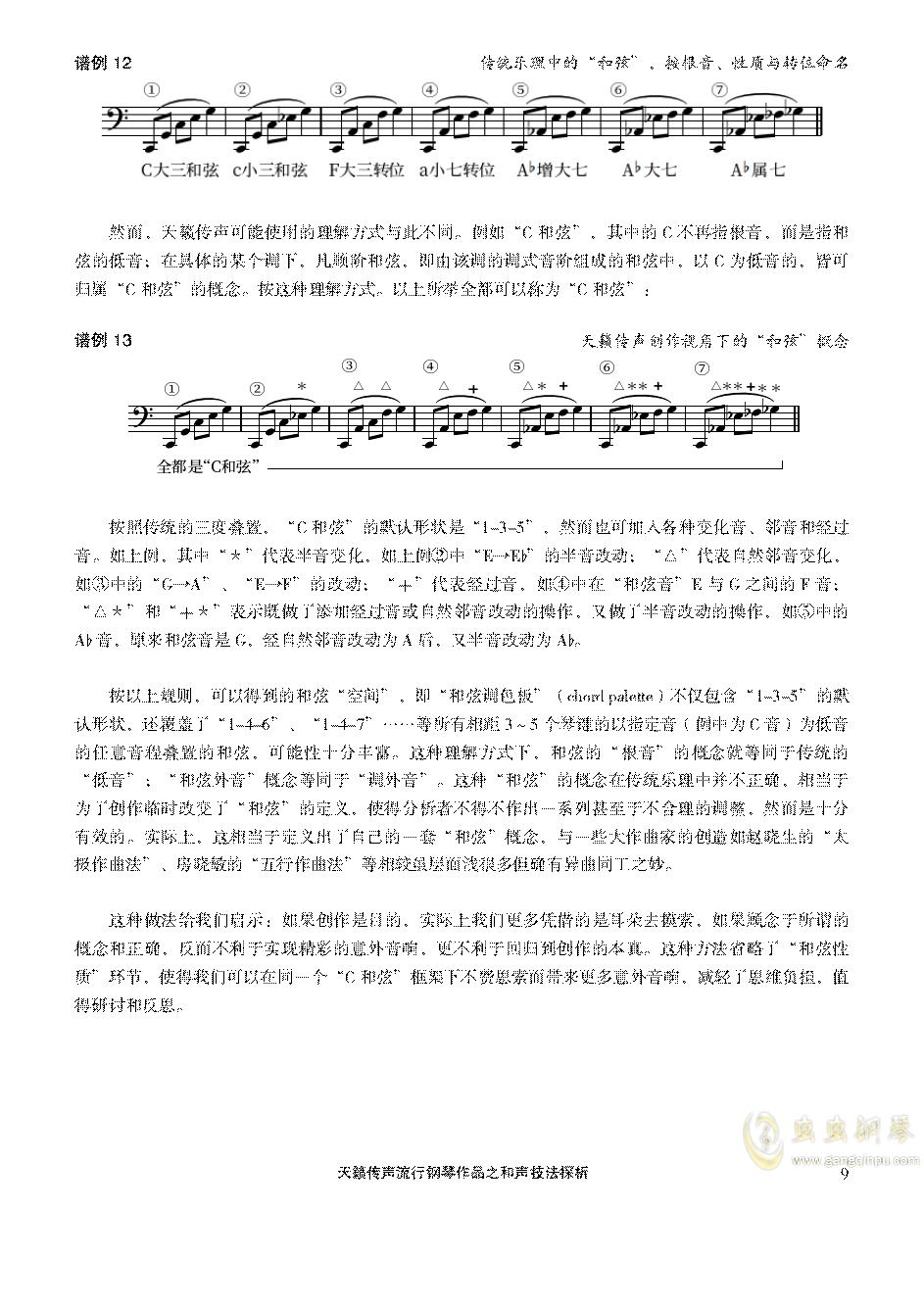天籁传声和声技法探析钢琴谱 第9页