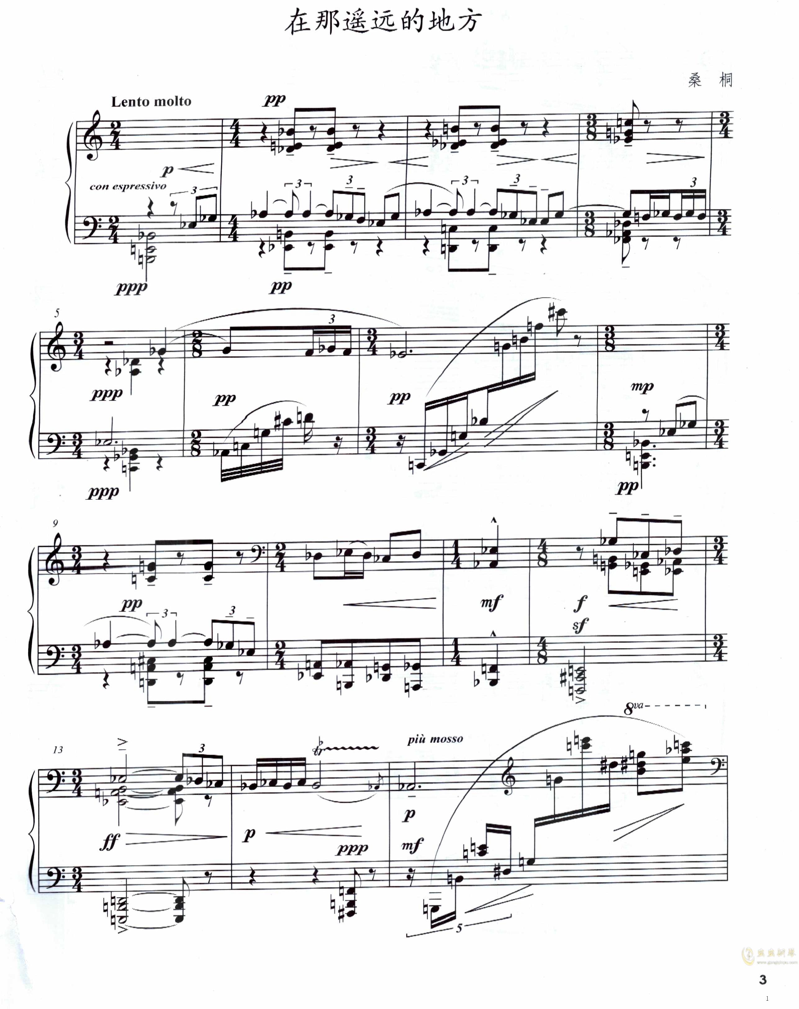 在那遥远的地方钢琴谱 第1页
