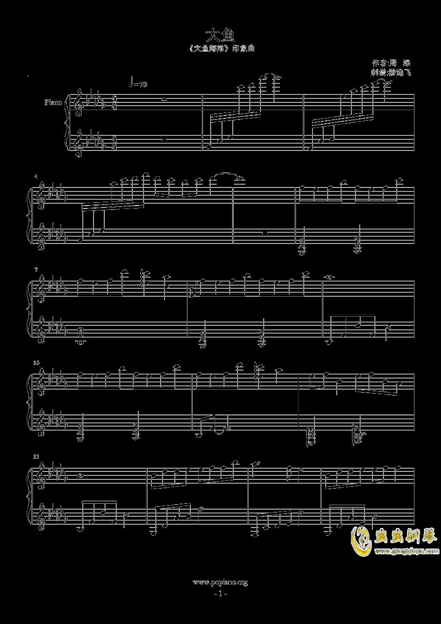 大鱼海棠钢琴谱 第1页