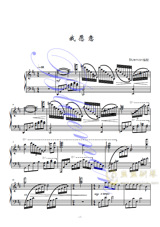我愿意钢琴谱 第1页