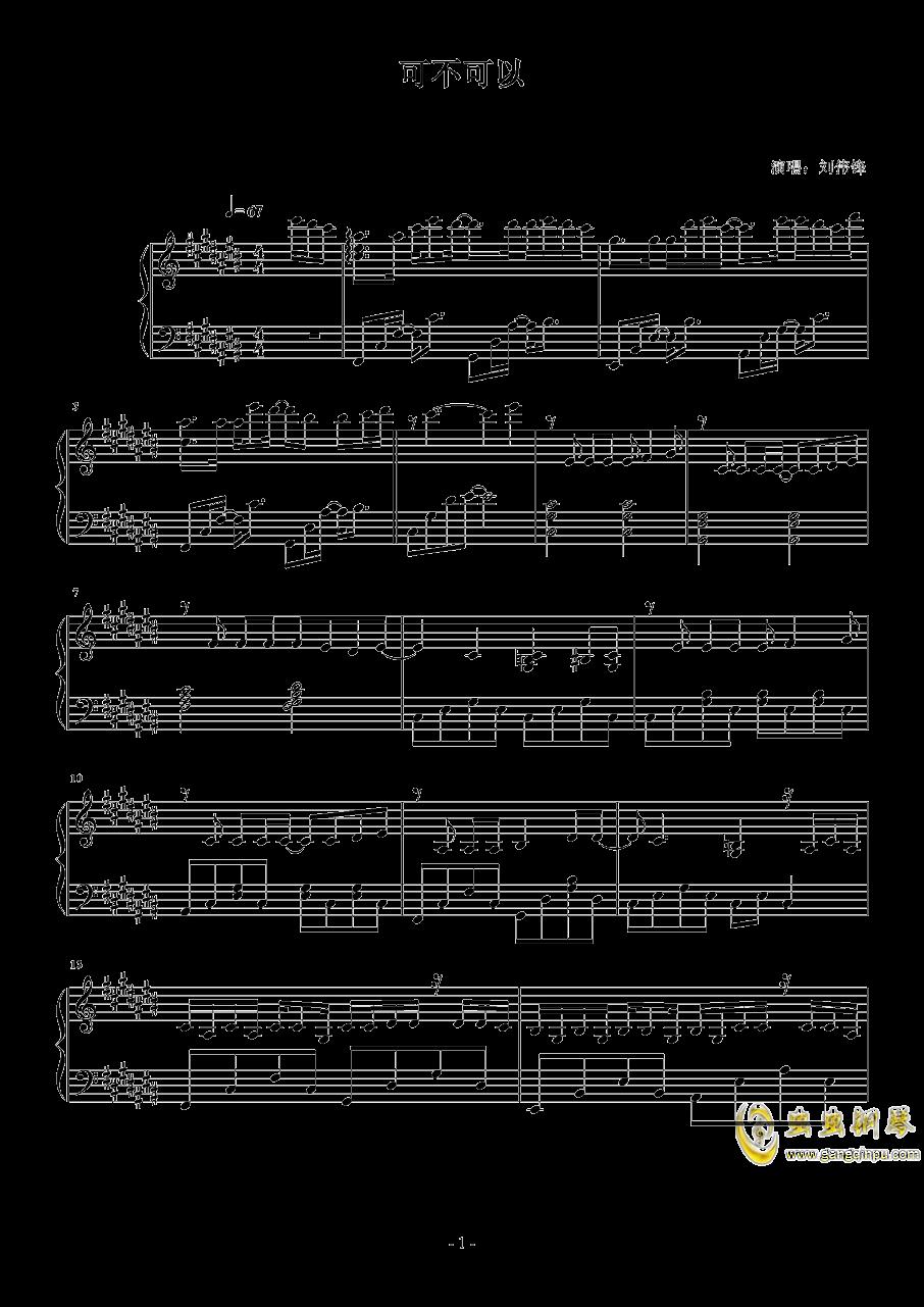 可不可以钢琴谱 第1页