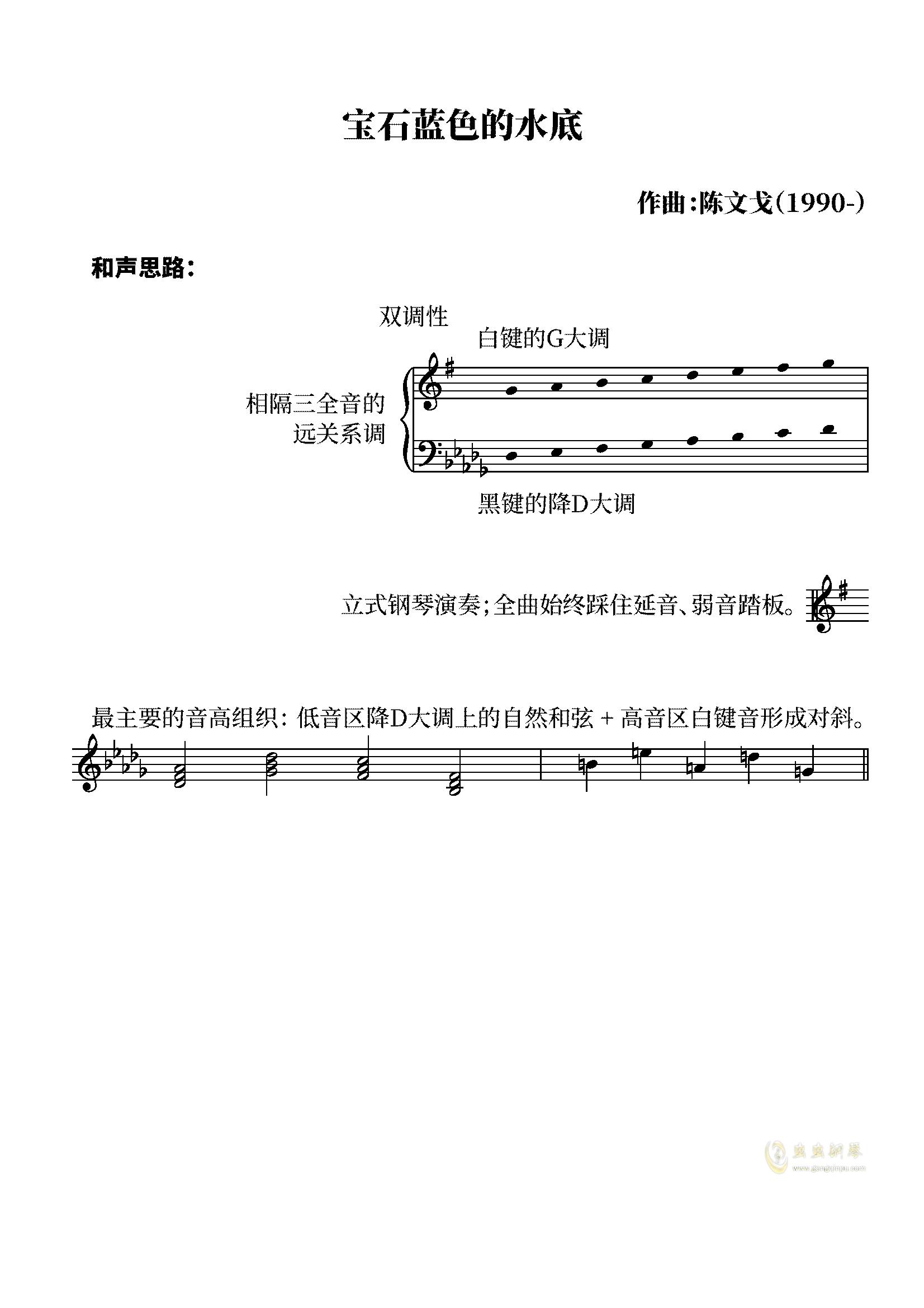 宝石蓝水底, 陈文戈钢琴谱 第1页