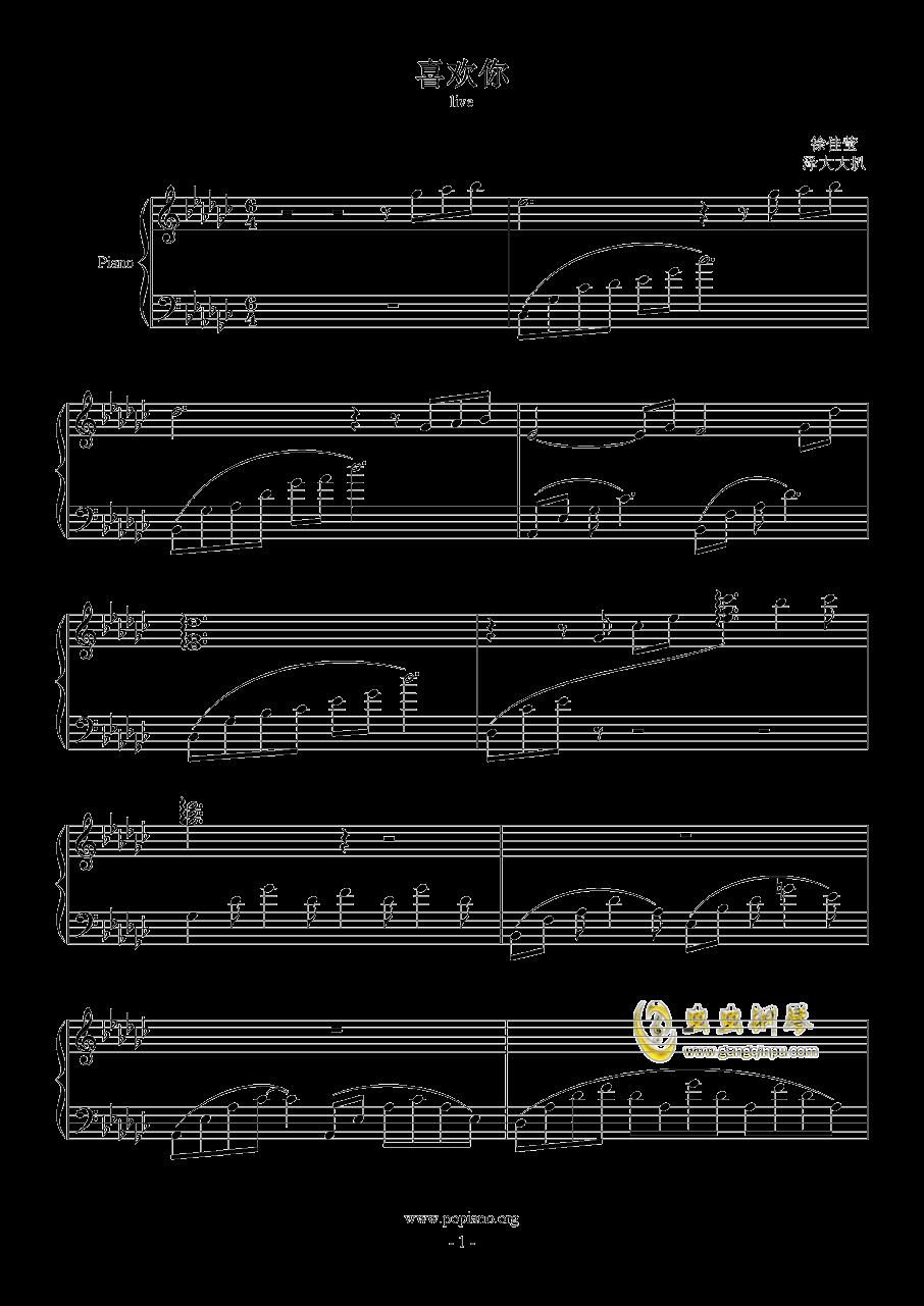 喜欢你钢琴谱 第1页