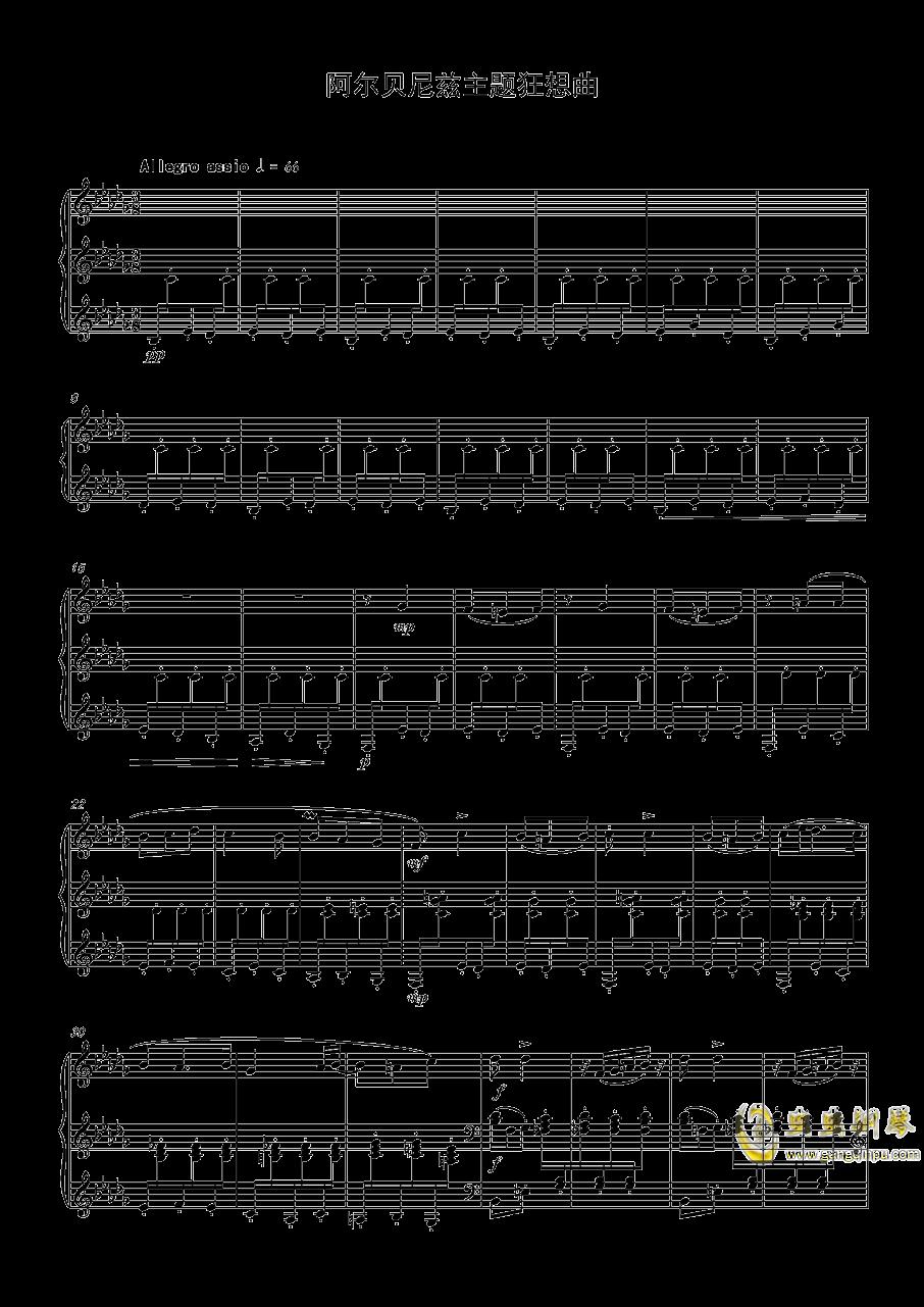 阿尔贝尼兹主题狂想曲钢琴谱 第1页