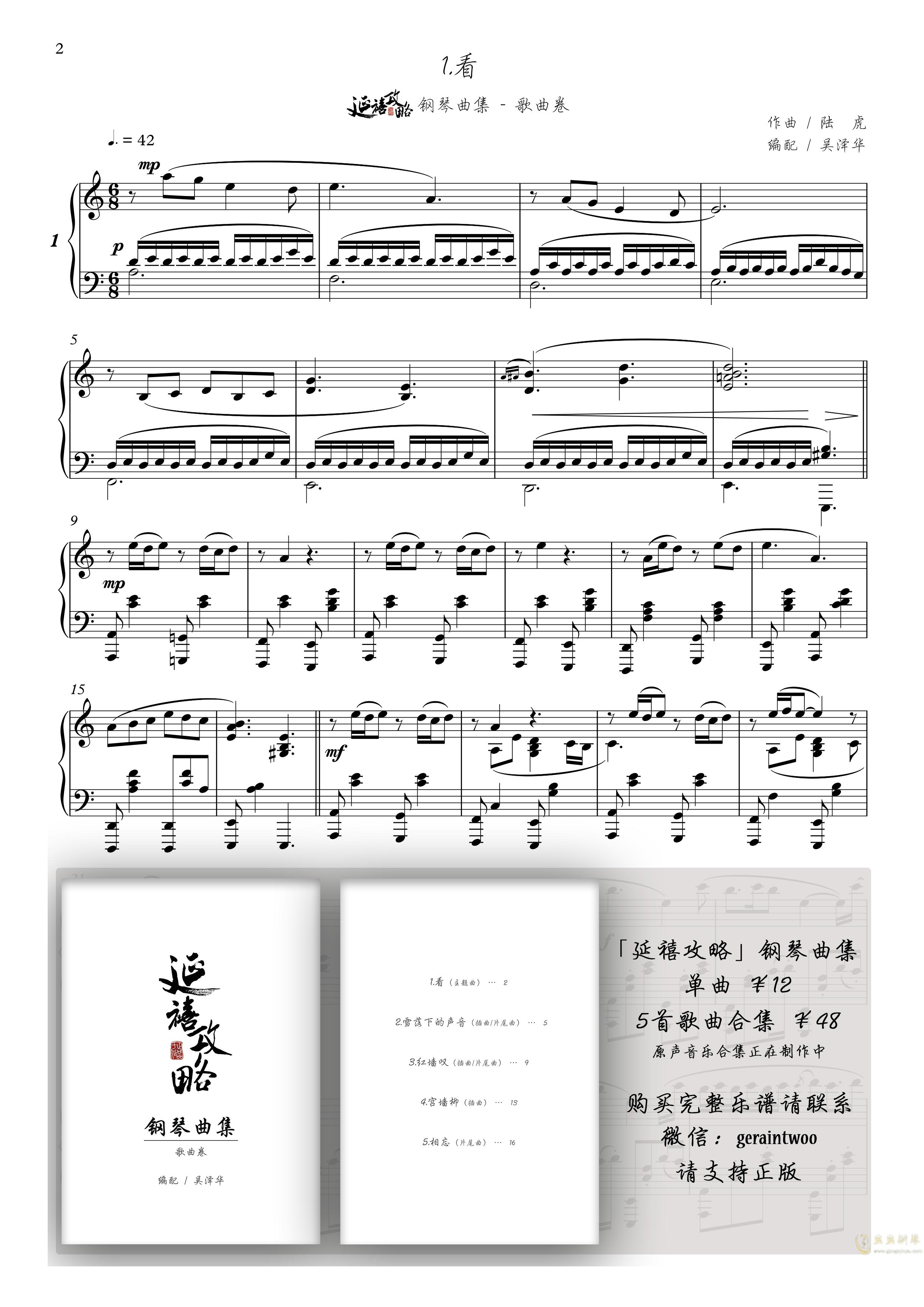 看钢琴谱 第1页