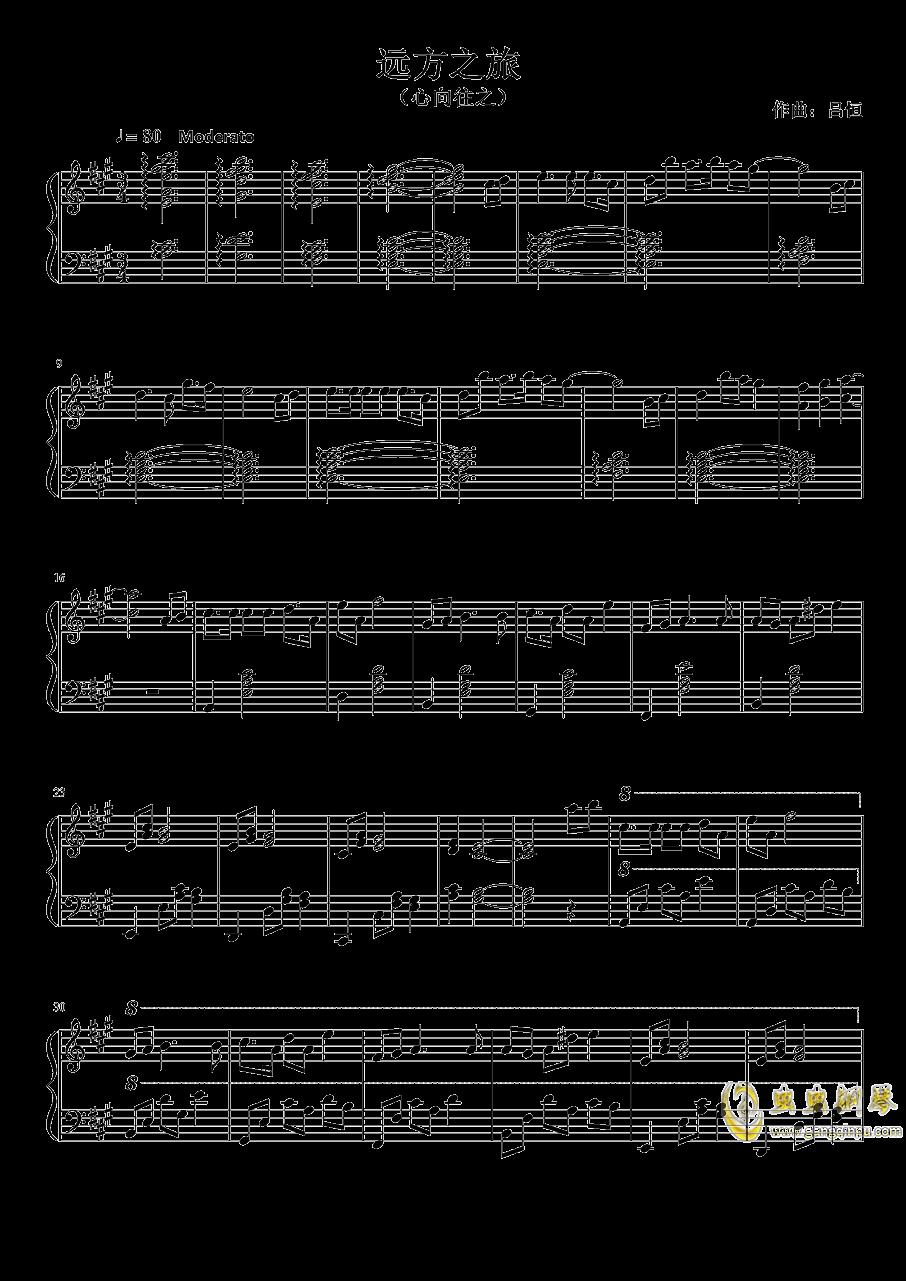 远方之旅钢琴谱 第1页