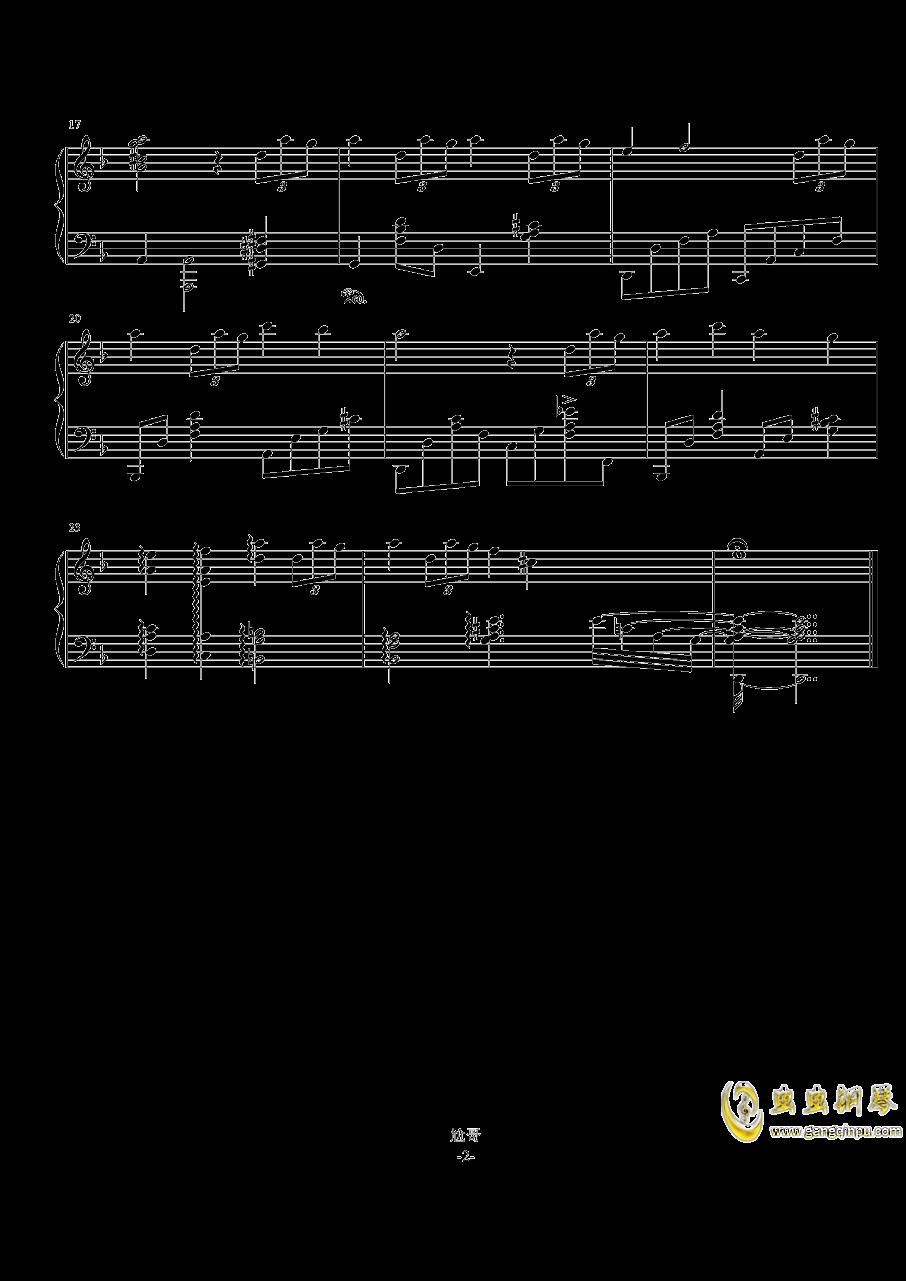 简易版【青春猪头少年不会梦到兔女郎学姐】不可思�hのカルテ (不可思议的病历)钢琴谱 第2页