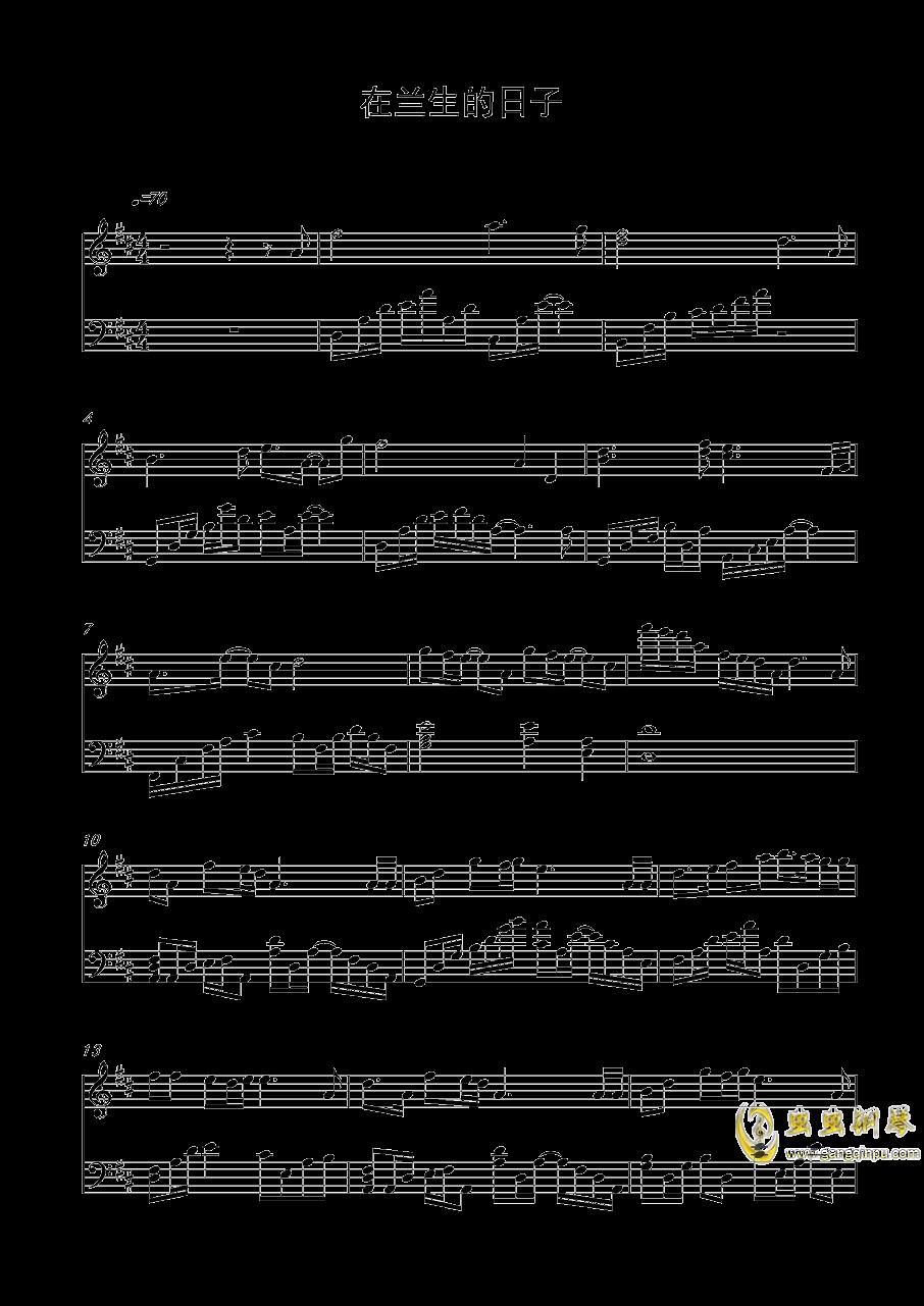 在兰生的日子钢琴谱 第1页