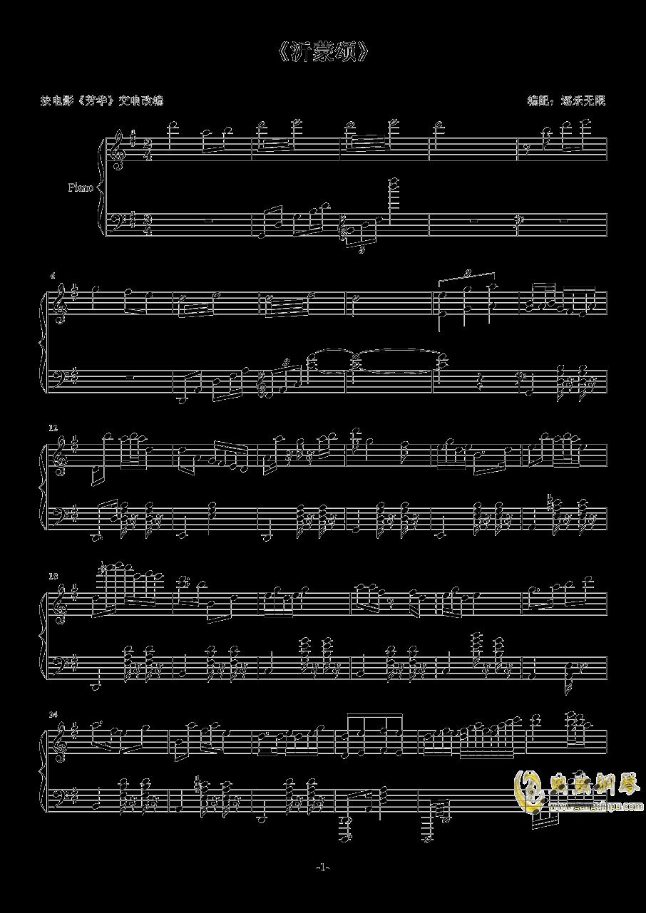 沂蒙颂钢琴谱 第1页
