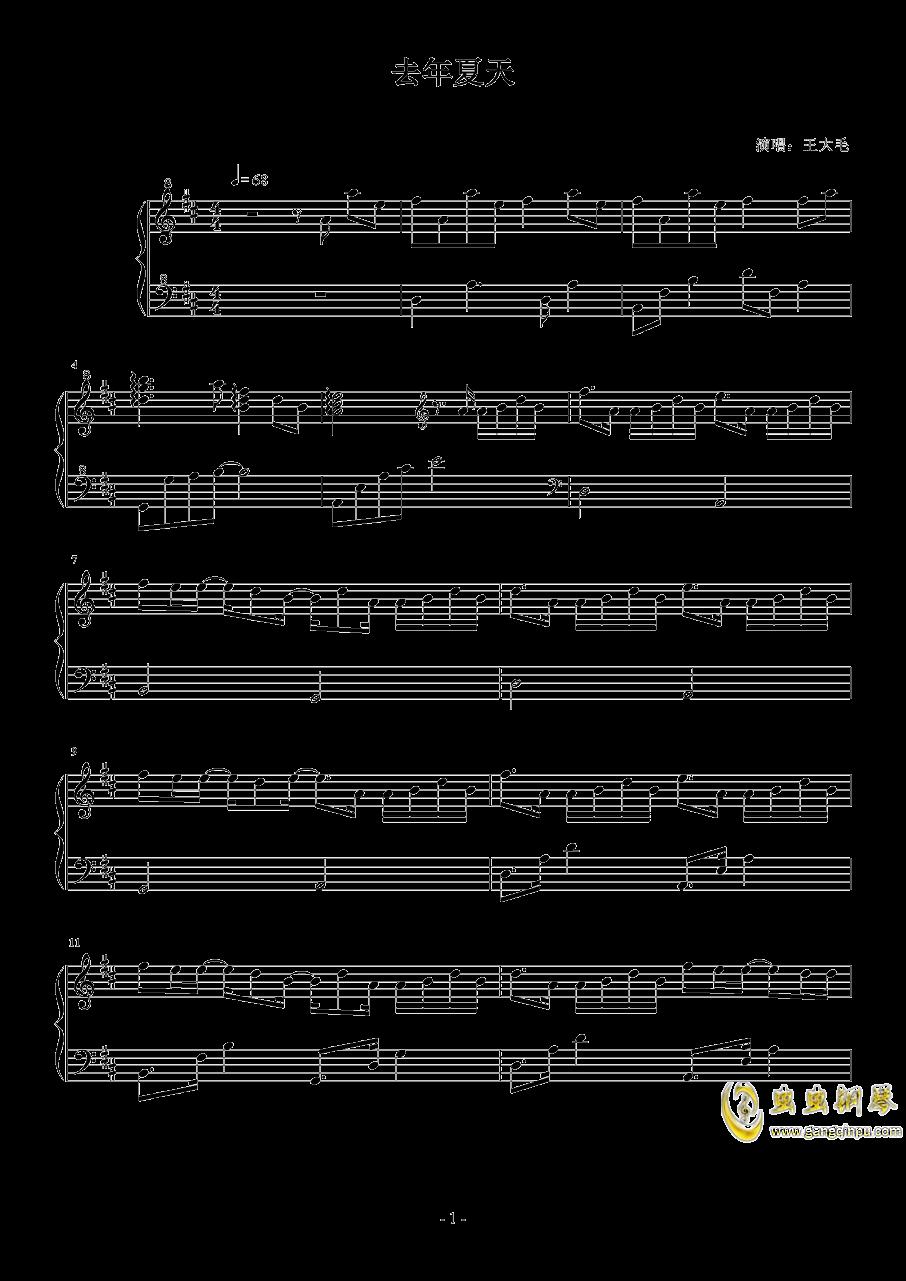 去年夏天钢琴谱 第1页