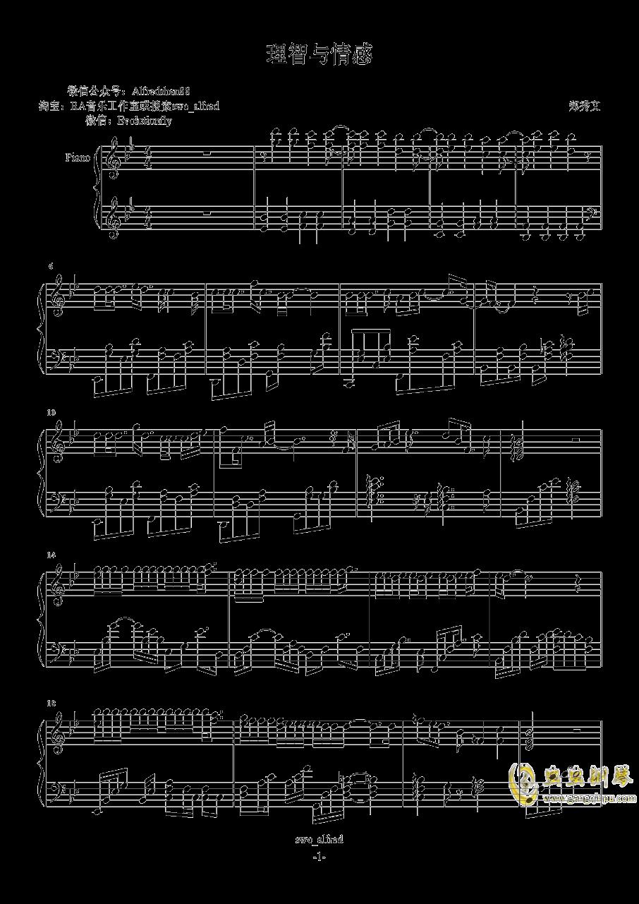 理智与情感钢琴谱 第1页