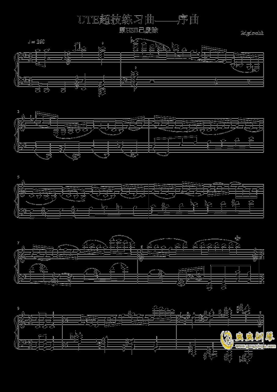 前奏钢琴谱 第1页