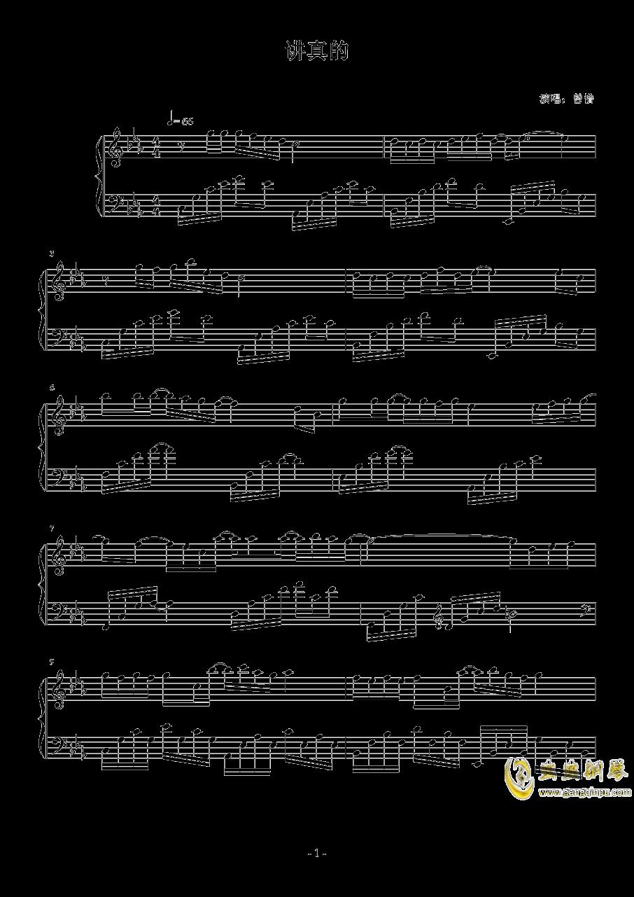 讲真的钢琴谱 第1页