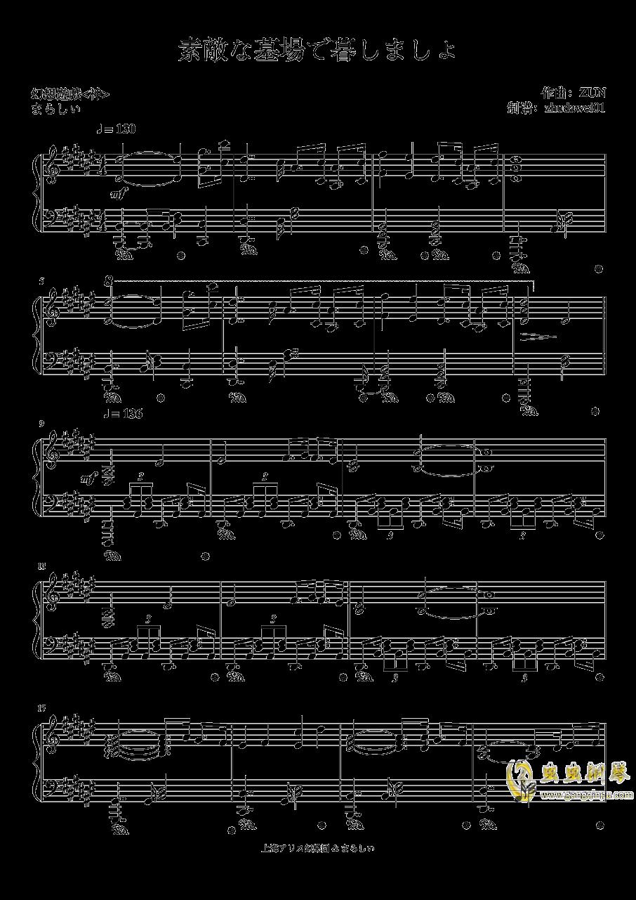 素�长誓�訾悄氦筏蓼筏� 在美妙的墓地住下吧【触手猴】钢琴谱 第1页