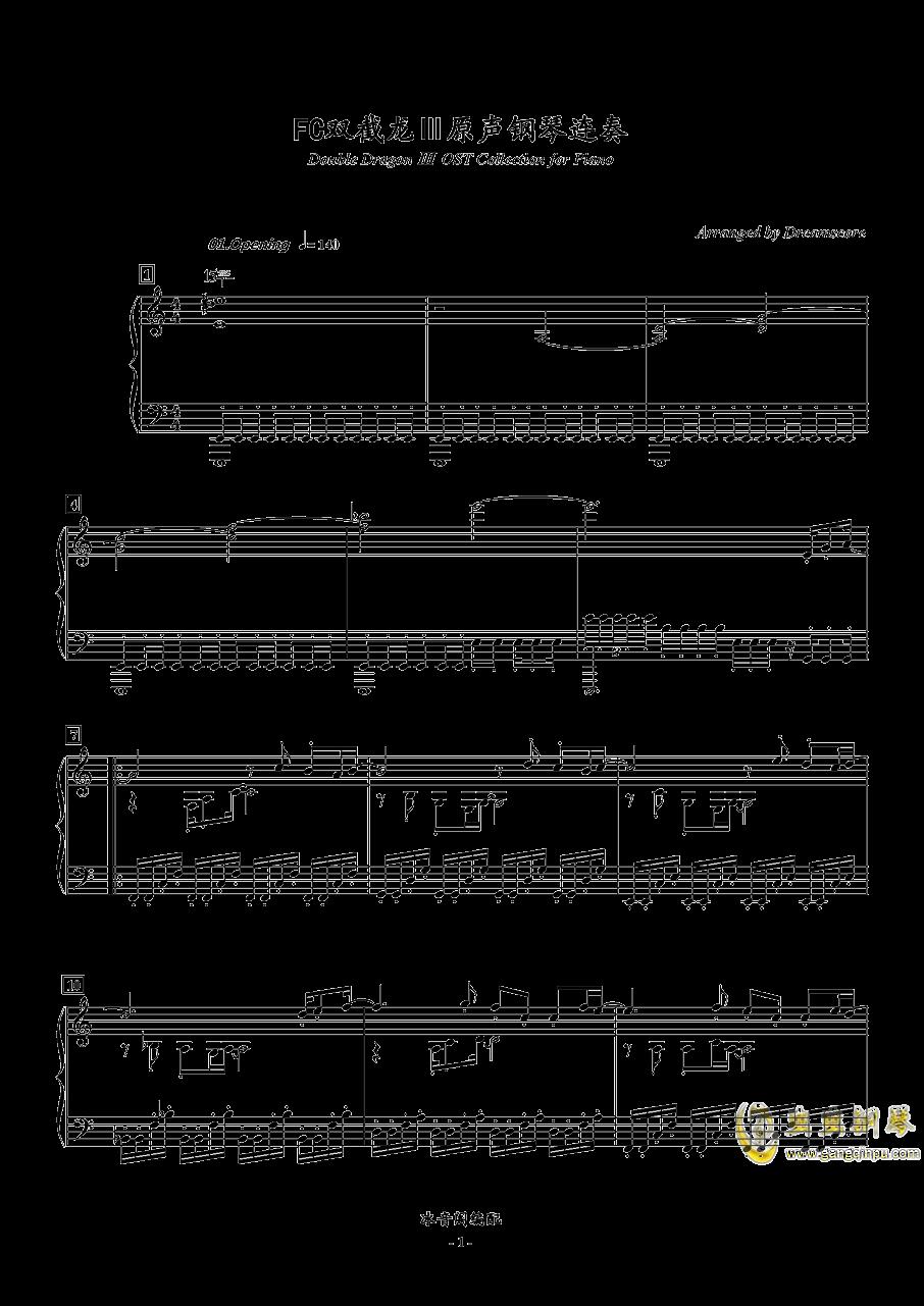 FC双截龙3代钢琴联奏钢琴谱 第1页