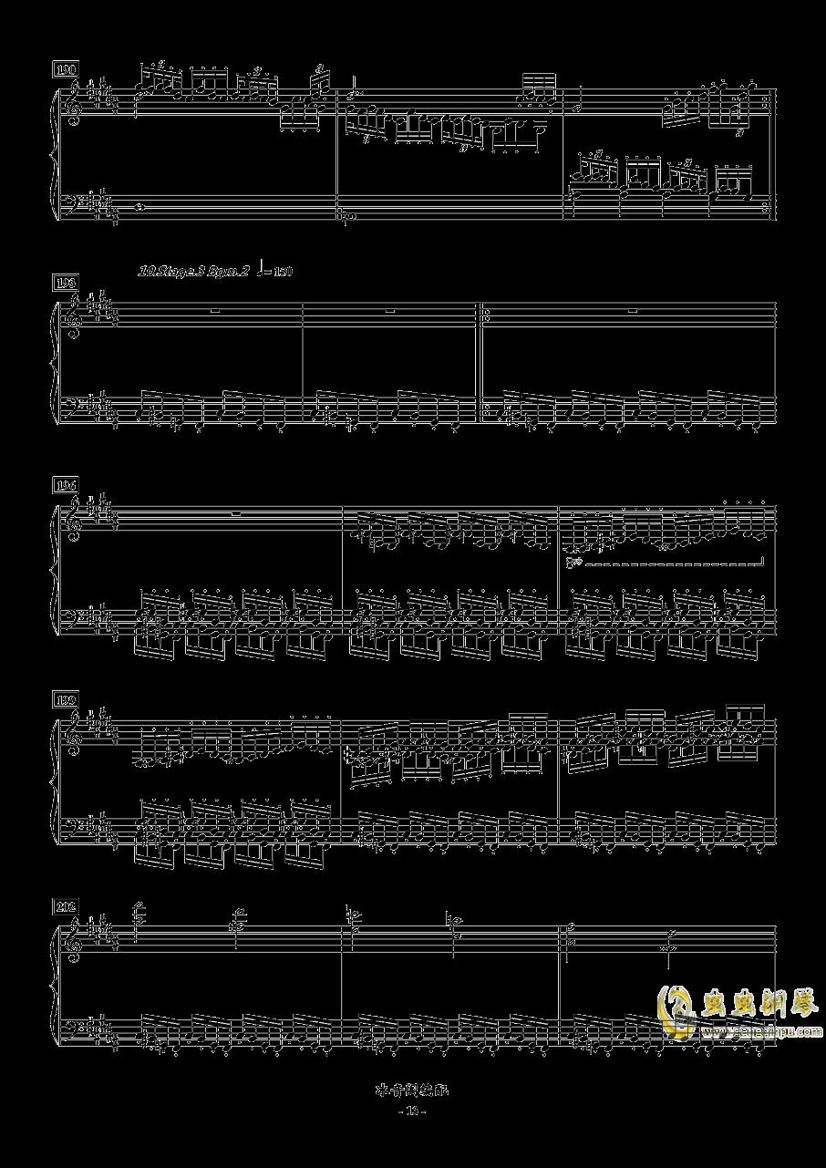 FC双截龙3代钢琴联奏钢琴谱 第13页