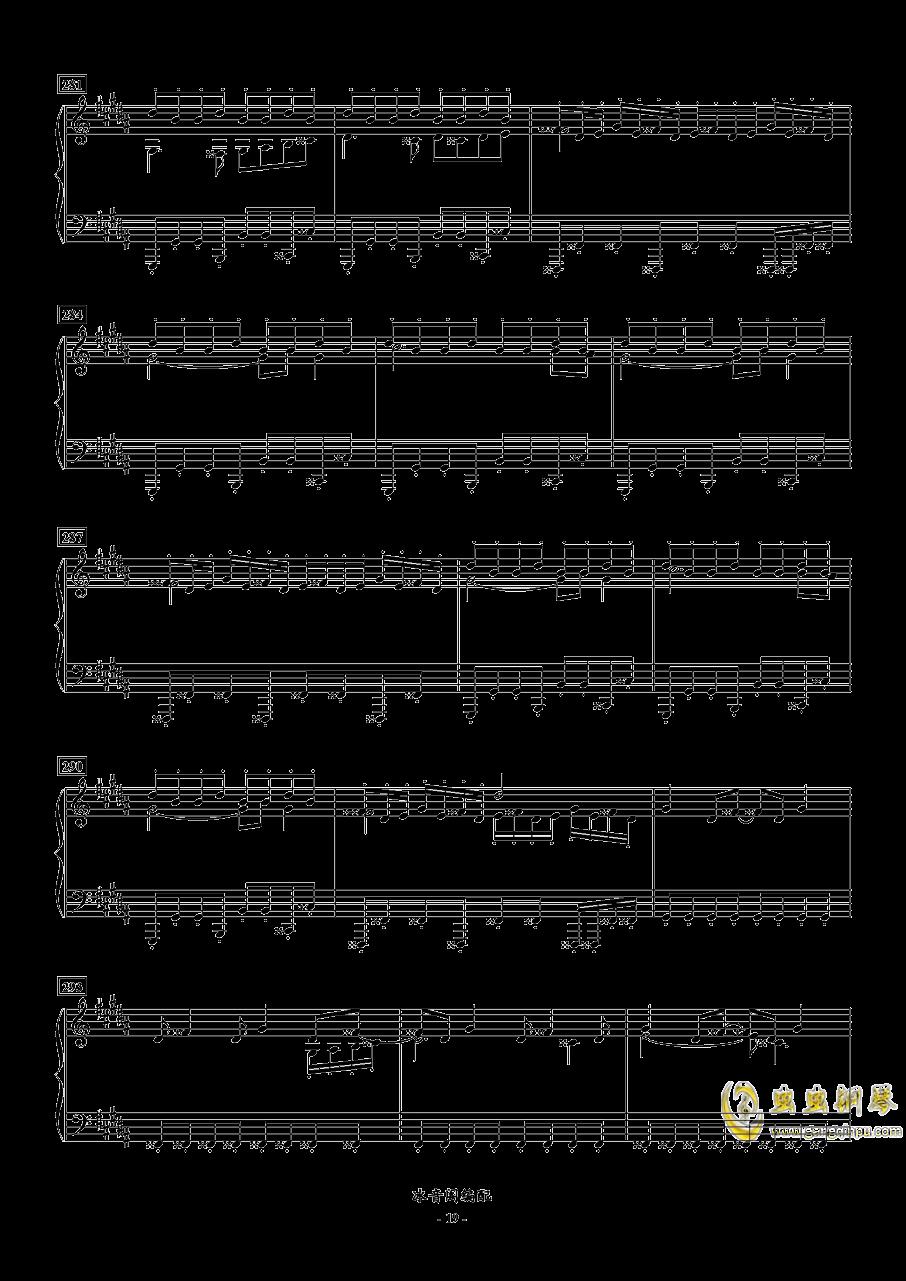 FC双截龙3代钢琴联奏钢琴谱 第19页
