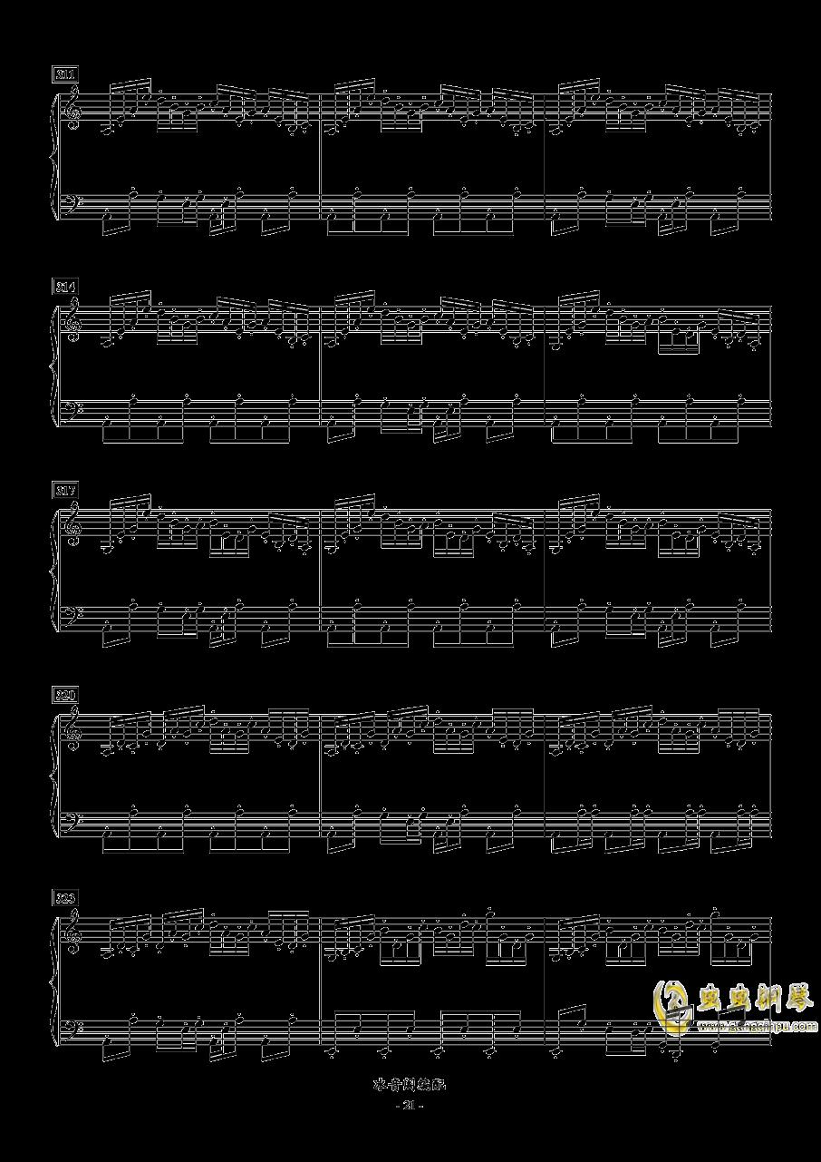 FC双截龙3代钢琴联奏钢琴谱 第21页