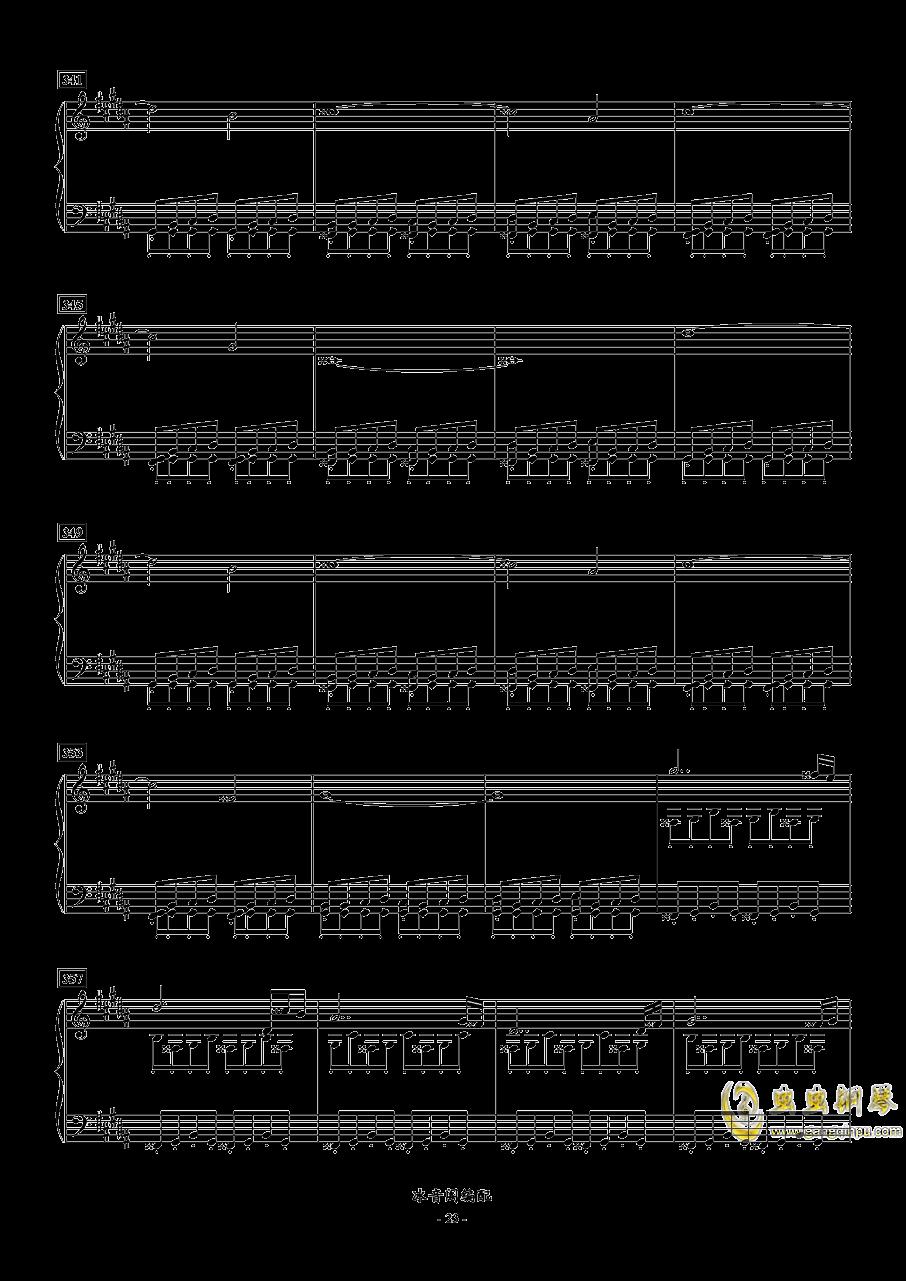 FC双截龙3代钢琴联奏钢琴谱 第23页