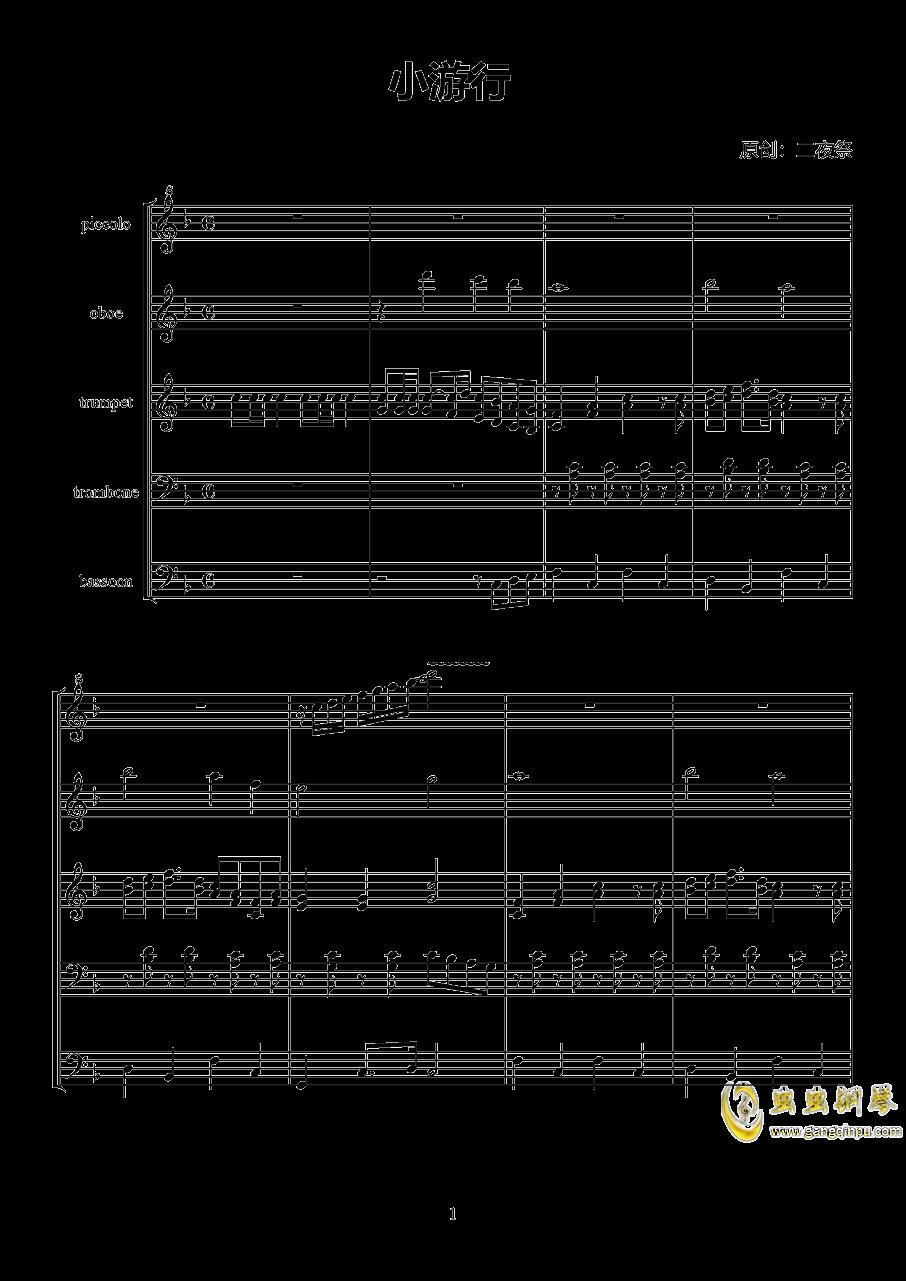 小游行钢琴谱 第1页