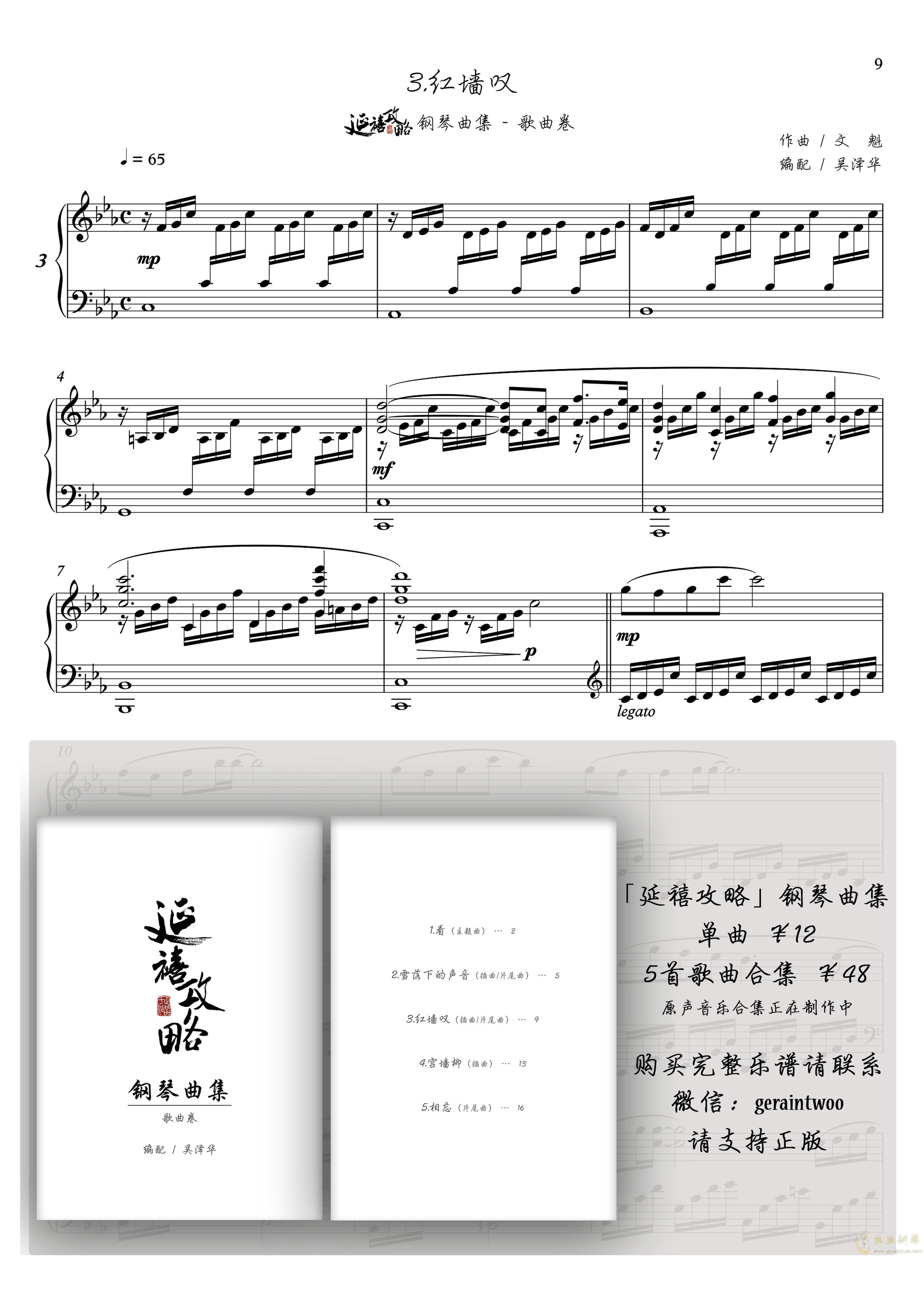 红墙叹钢琴谱 第1页