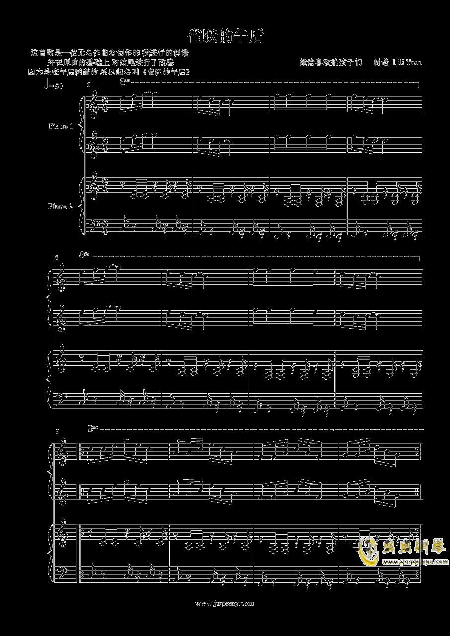 雀跃的午后(LY)钢琴谱 第1页