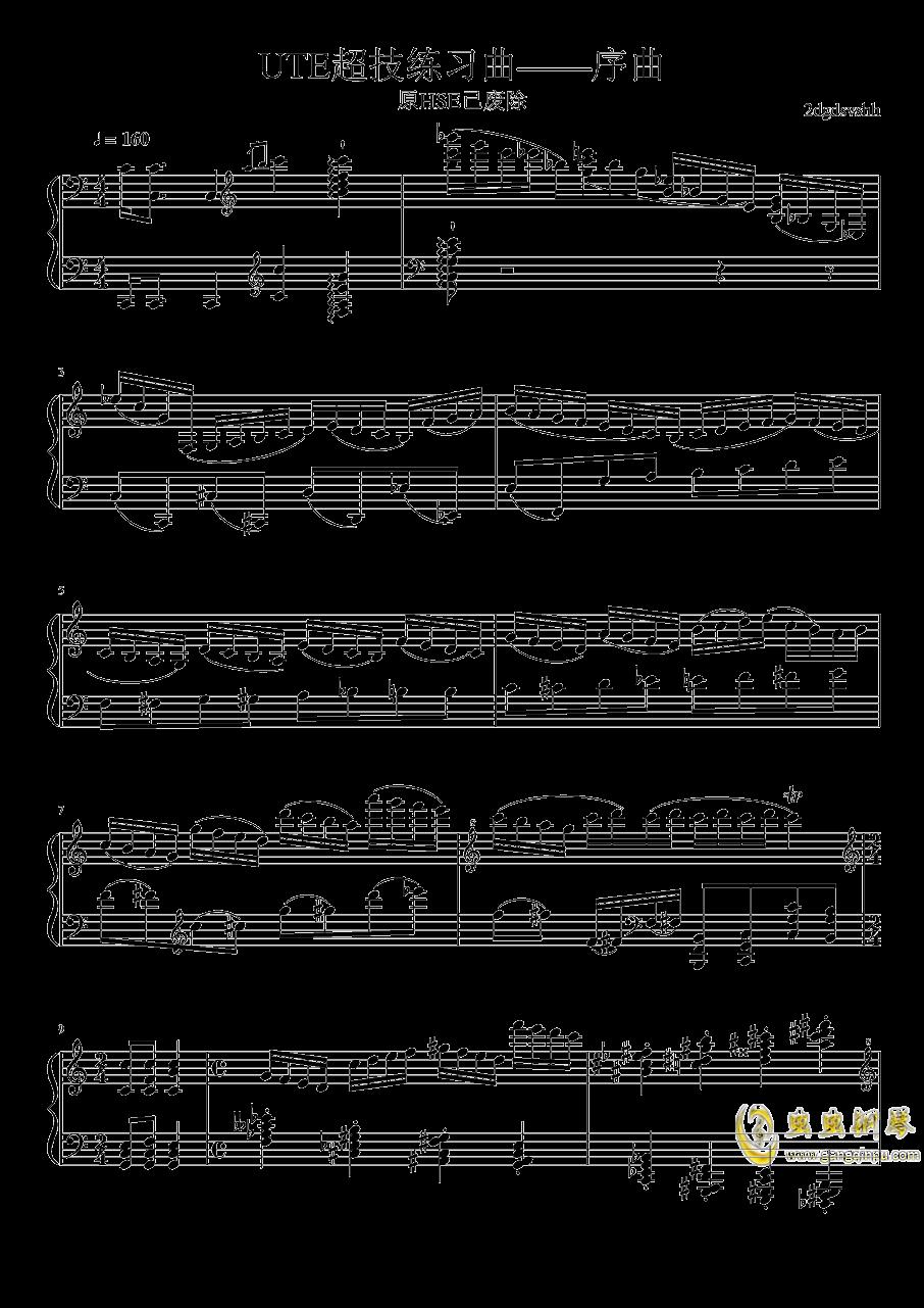 UTE超技练习曲——序曲澳门星际官网 第1页