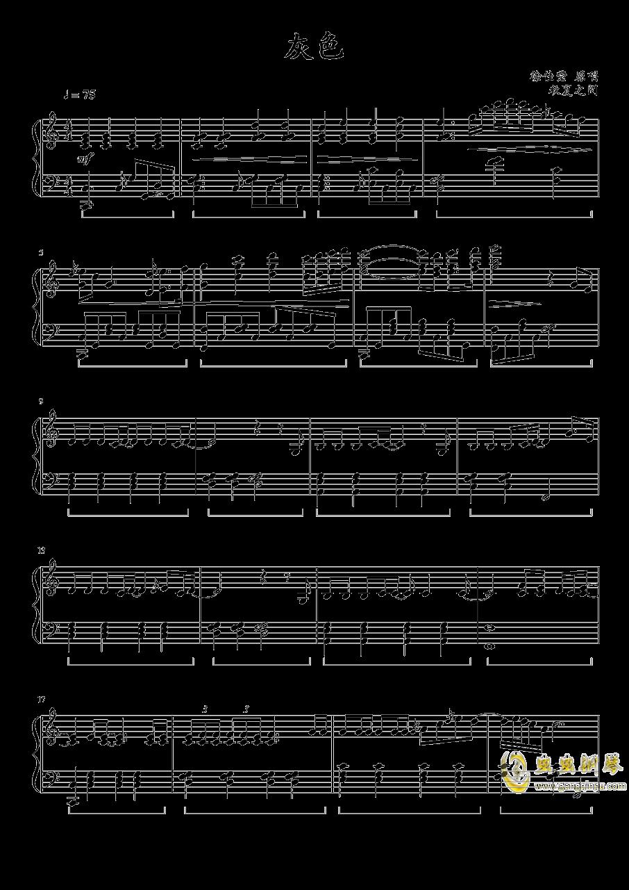 灰色钢琴谱 第1页
