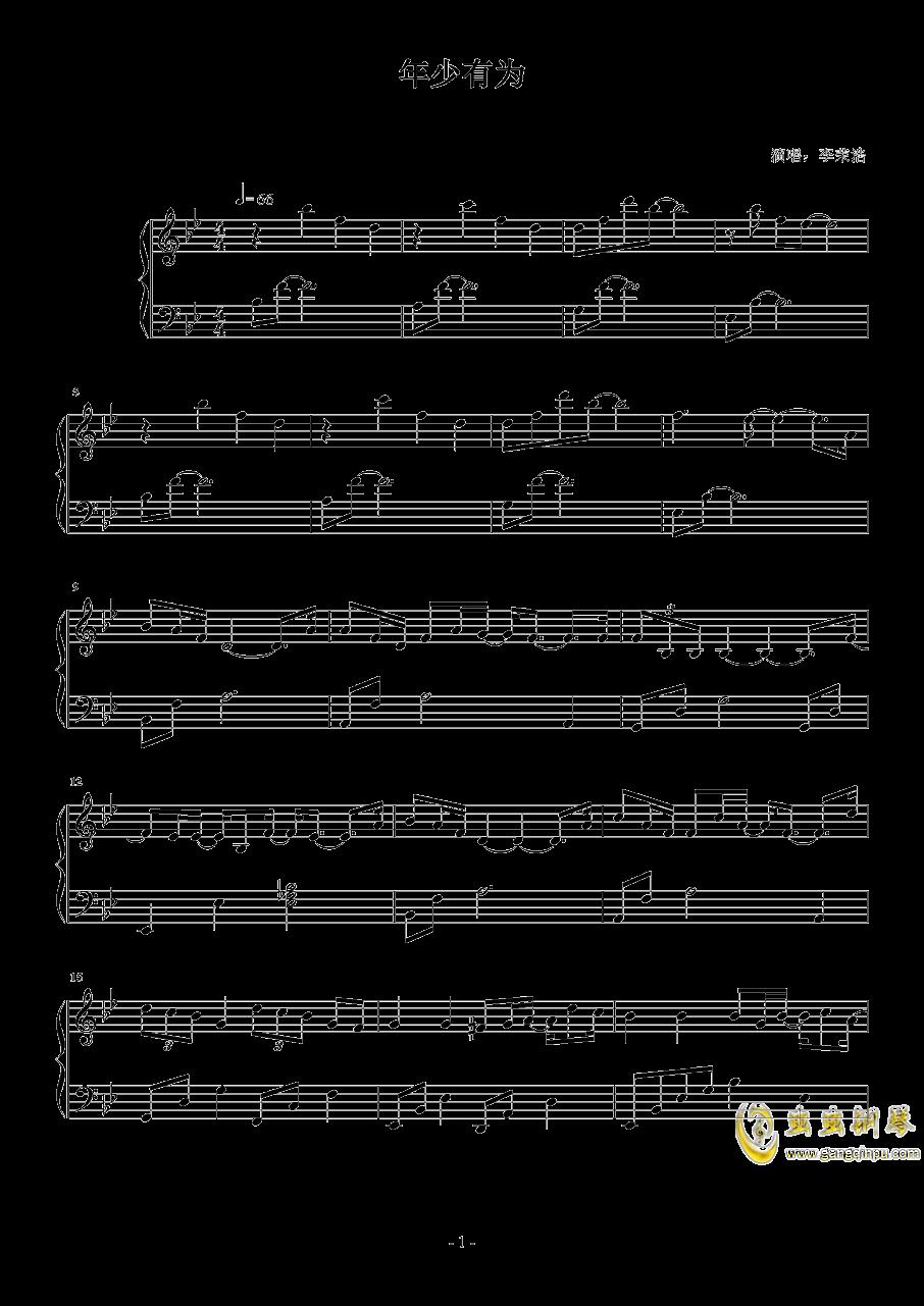 年少有为钢琴谱 第1页