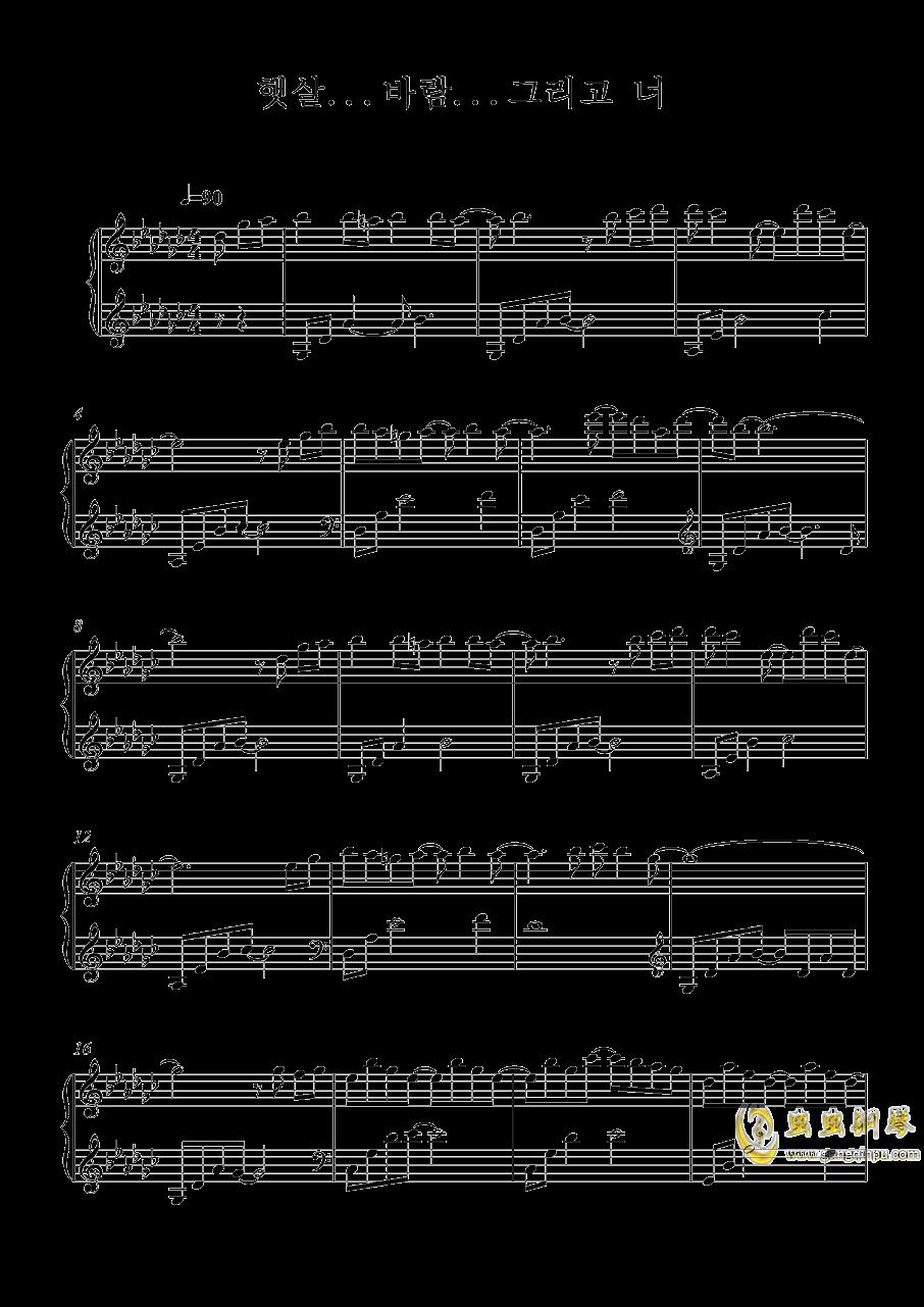 阳光…风…还有你钢琴谱 第1页