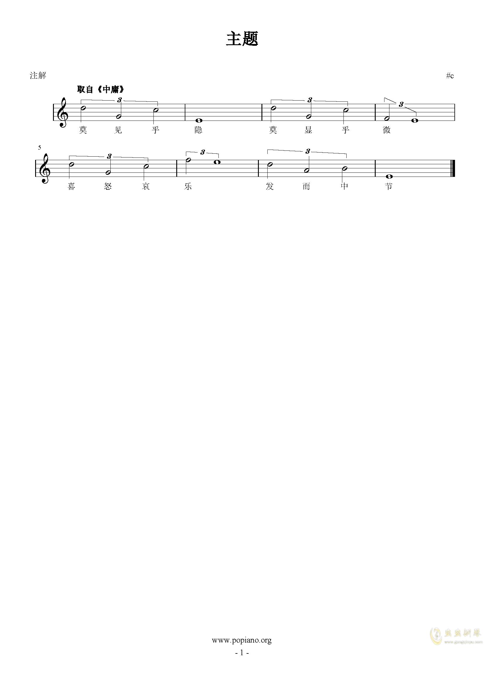 常显隐中节钢琴谱 第1页