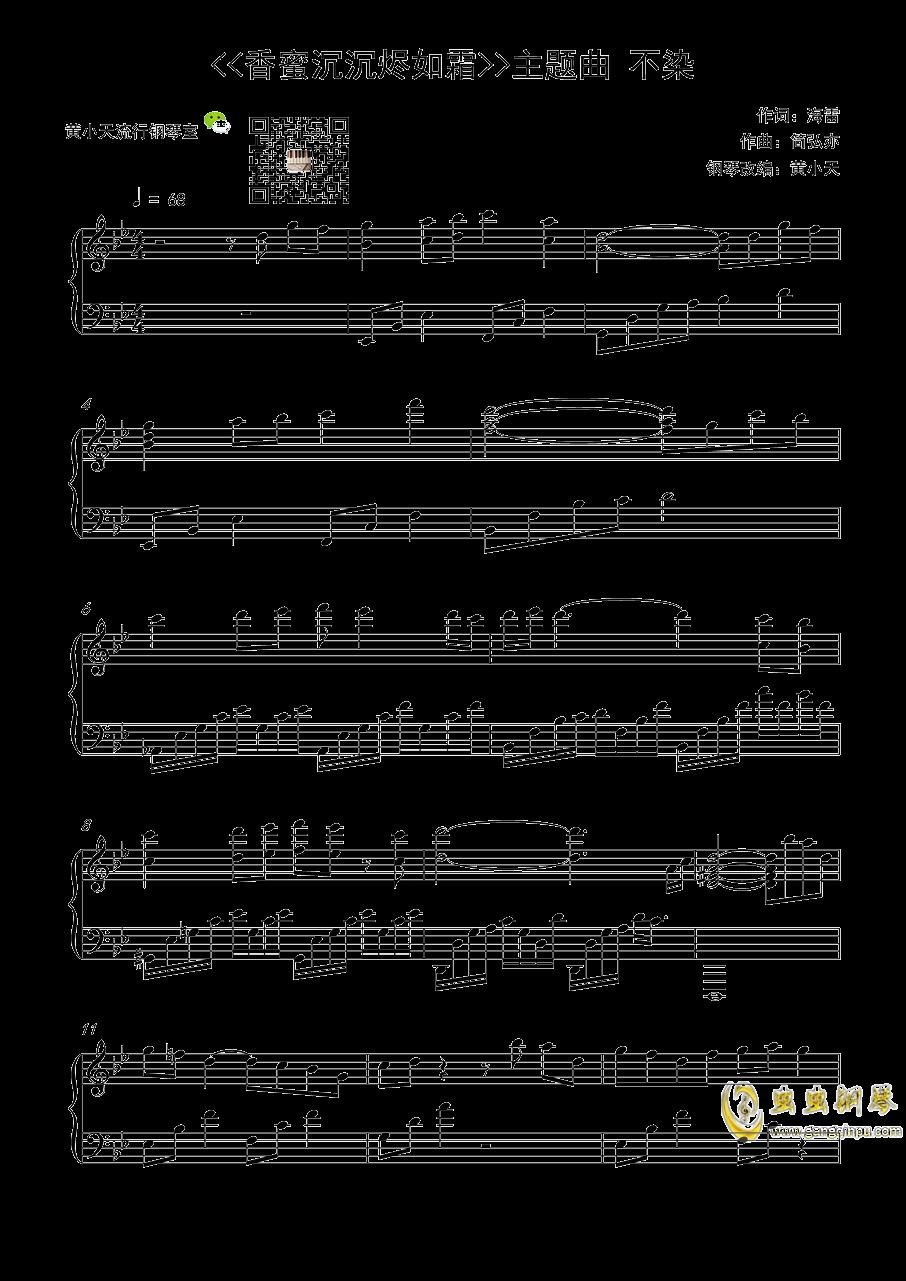 不染钢琴谱 第1页