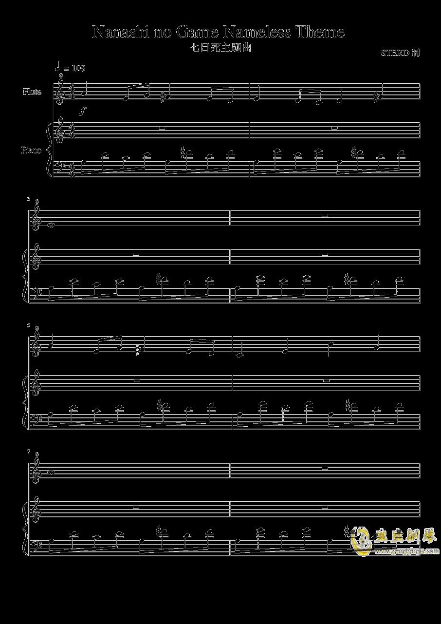 七日死主题曲钢琴谱 第1页