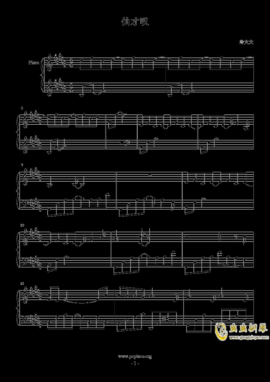 仙才叹钢琴谱 第1页