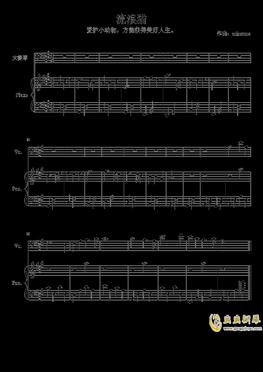 流浪猫钢琴谱 第1页