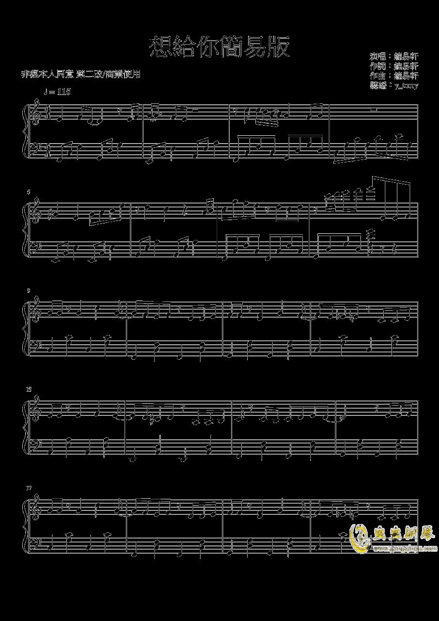 想�o你钢琴谱 第1页