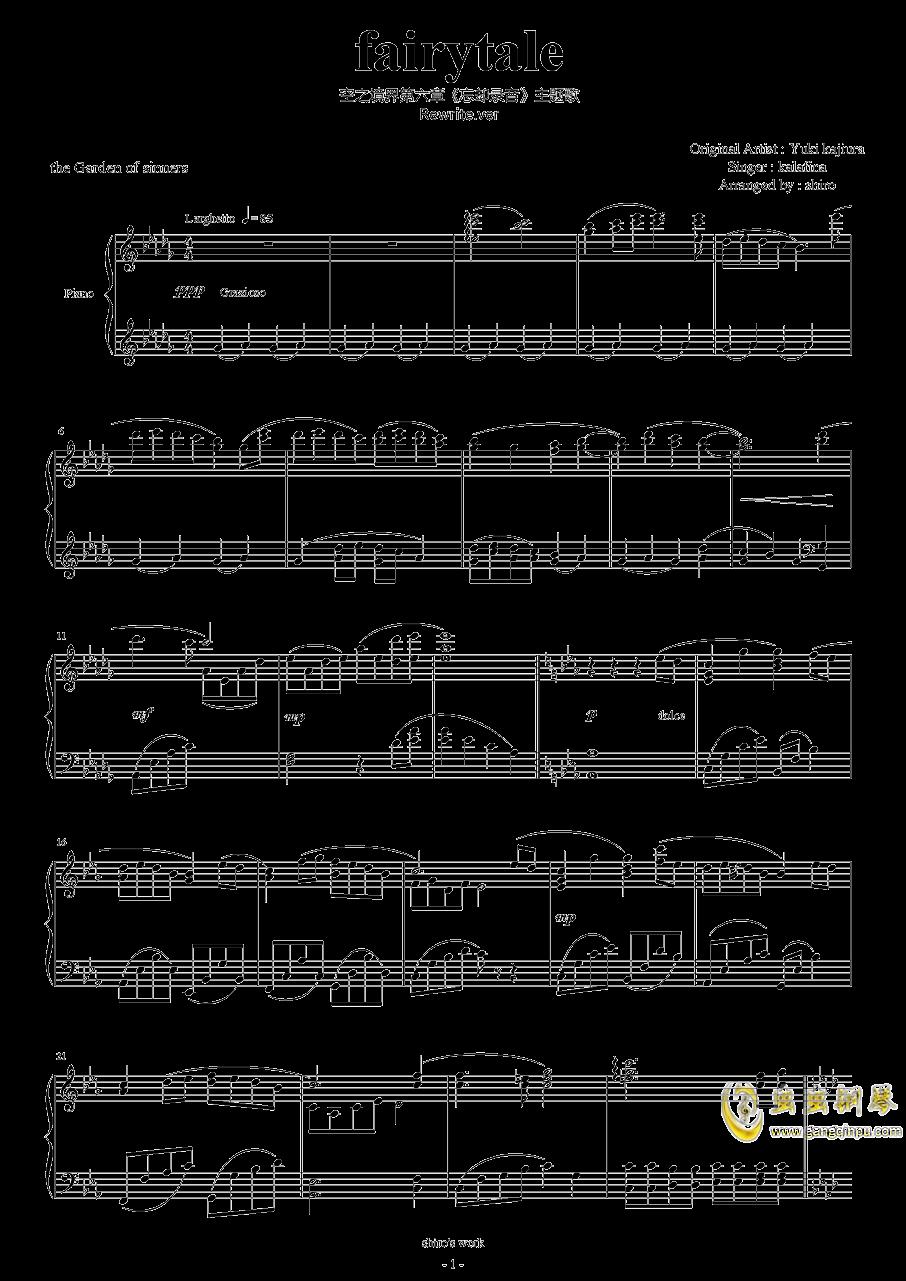fairytale――第六章主题歌钢琴谱 第1页