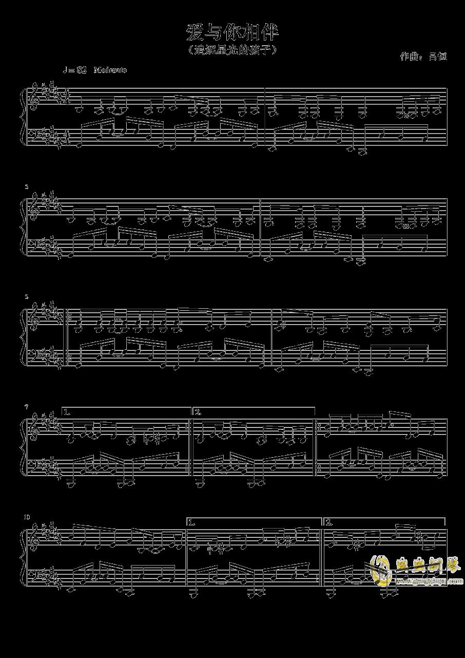 爱与你相伴钢琴谱 第1页