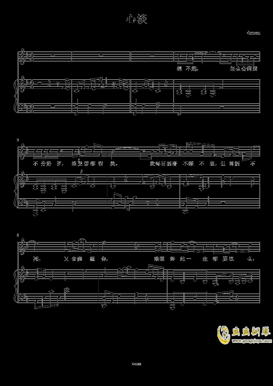 心淡钢琴谱 第1页