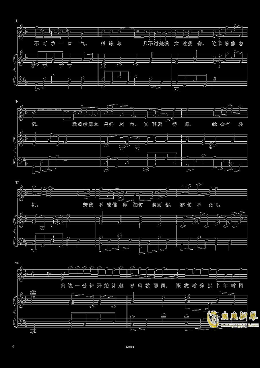 心淡钢琴谱 第2页