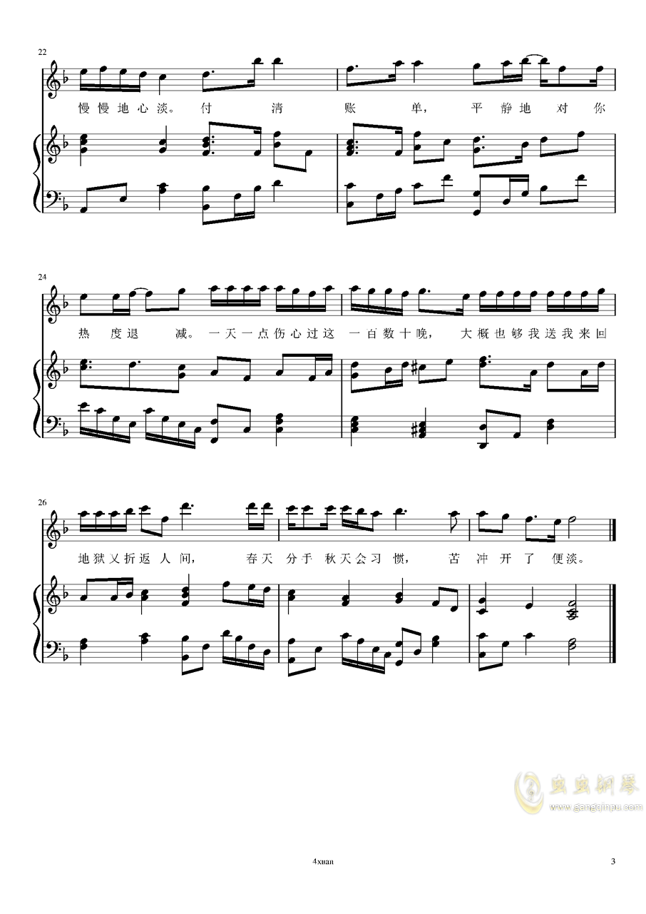 心淡钢琴谱 第3页