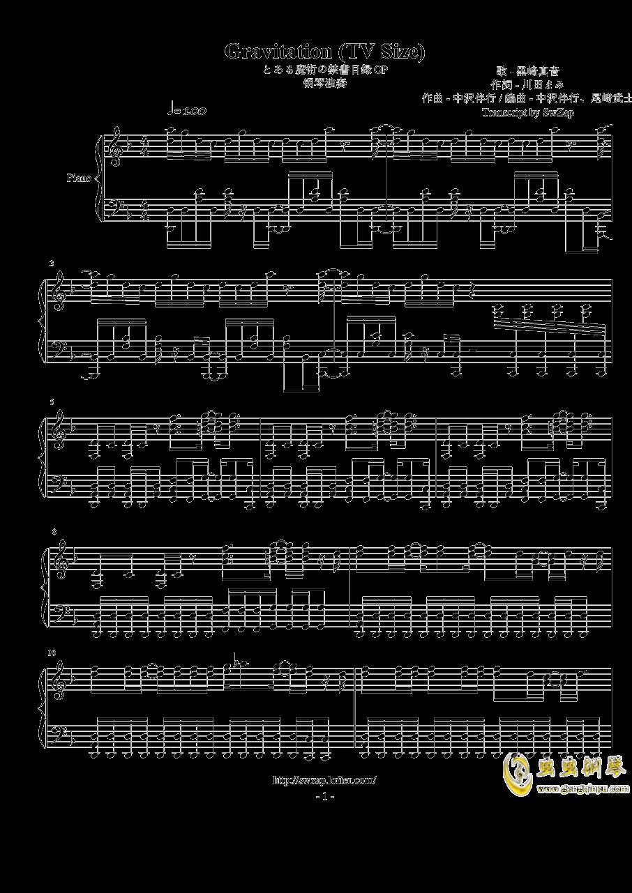 【魔法禁书目录 III OP】Gravitation (TV Size)钢琴谱 第1页