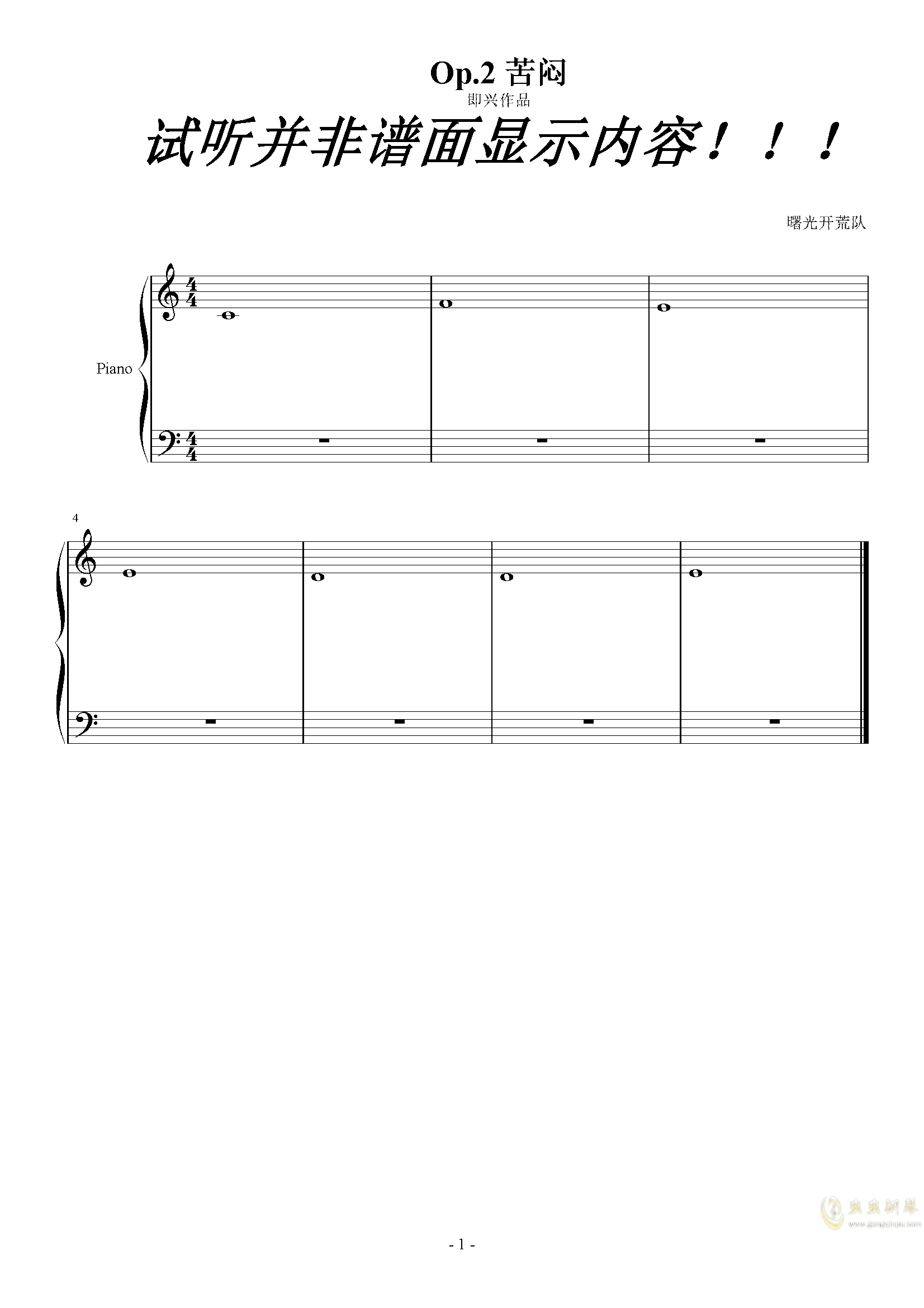 Op.2 即兴作品-苦闷澳门星际官网 第1页
