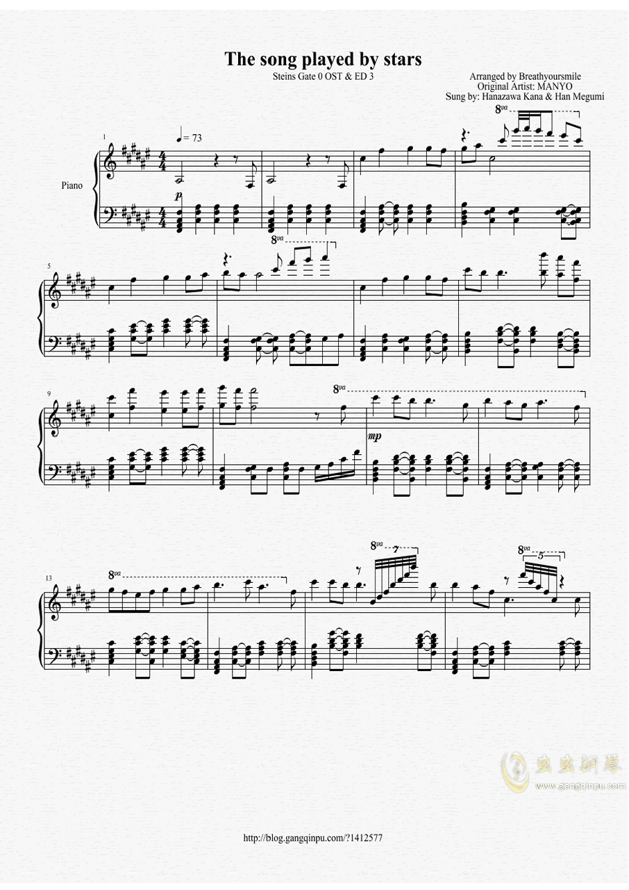 星の奏でる歌 (Duet Ver.)-命运石之门0(Steins Gate 0)钢琴谱 第2页