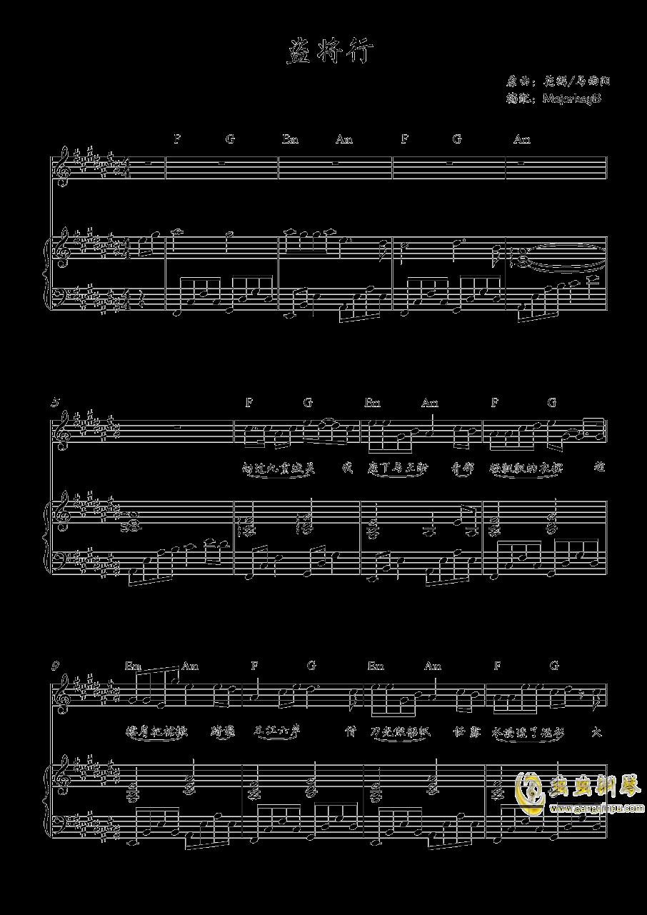 盗将行钢琴谱 第1页