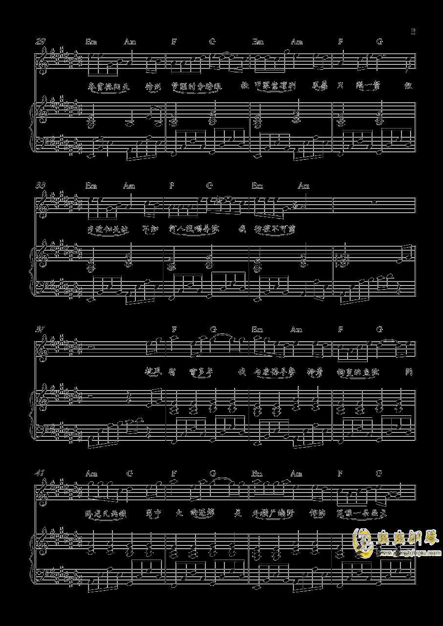 盗将行钢琴谱 第3页