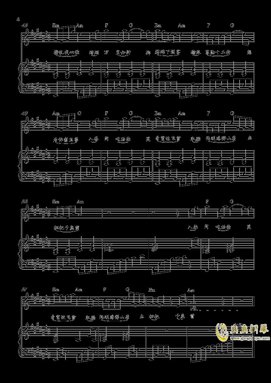 盗将行钢琴谱 第4页