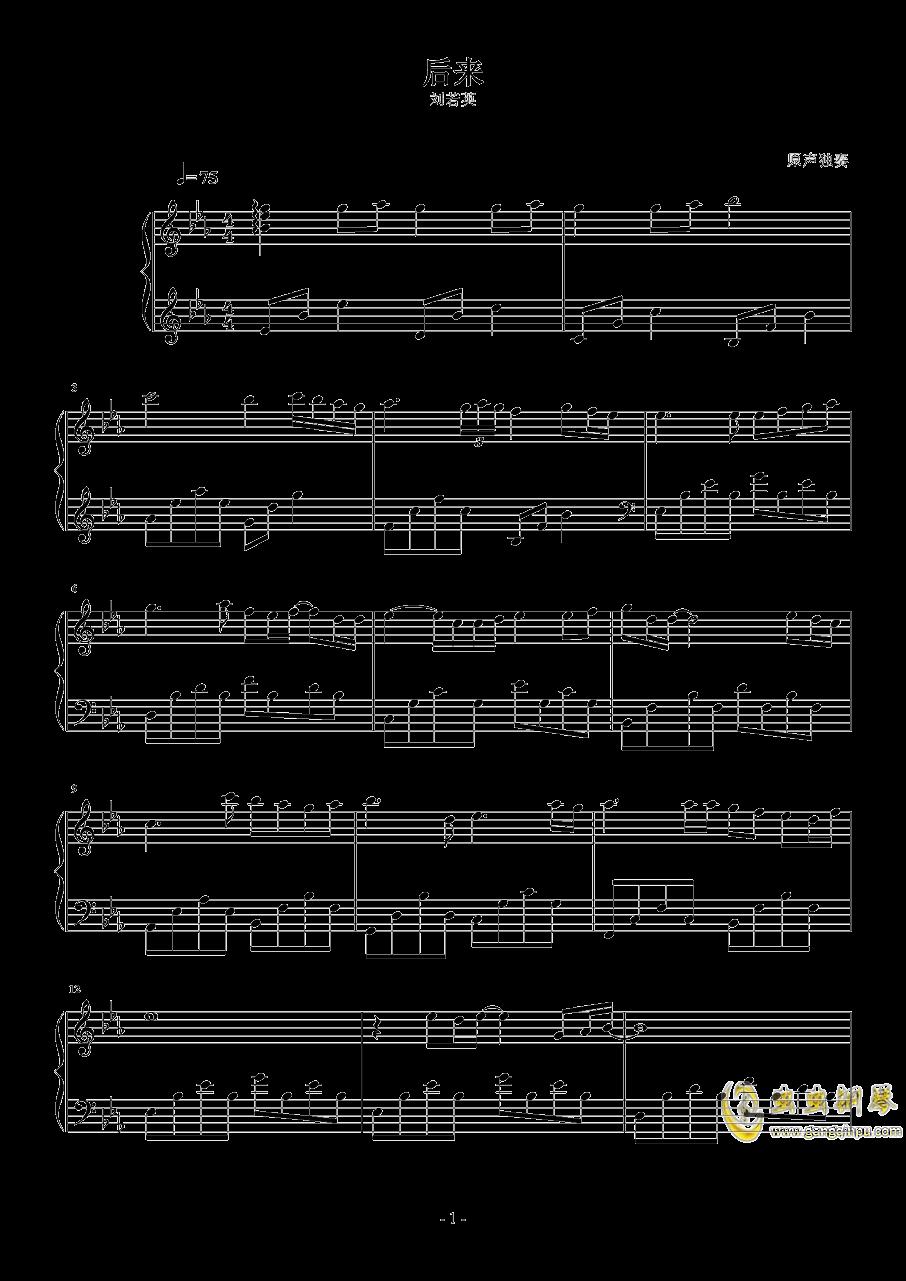 后来 华丽独奏钢琴谱 第1页